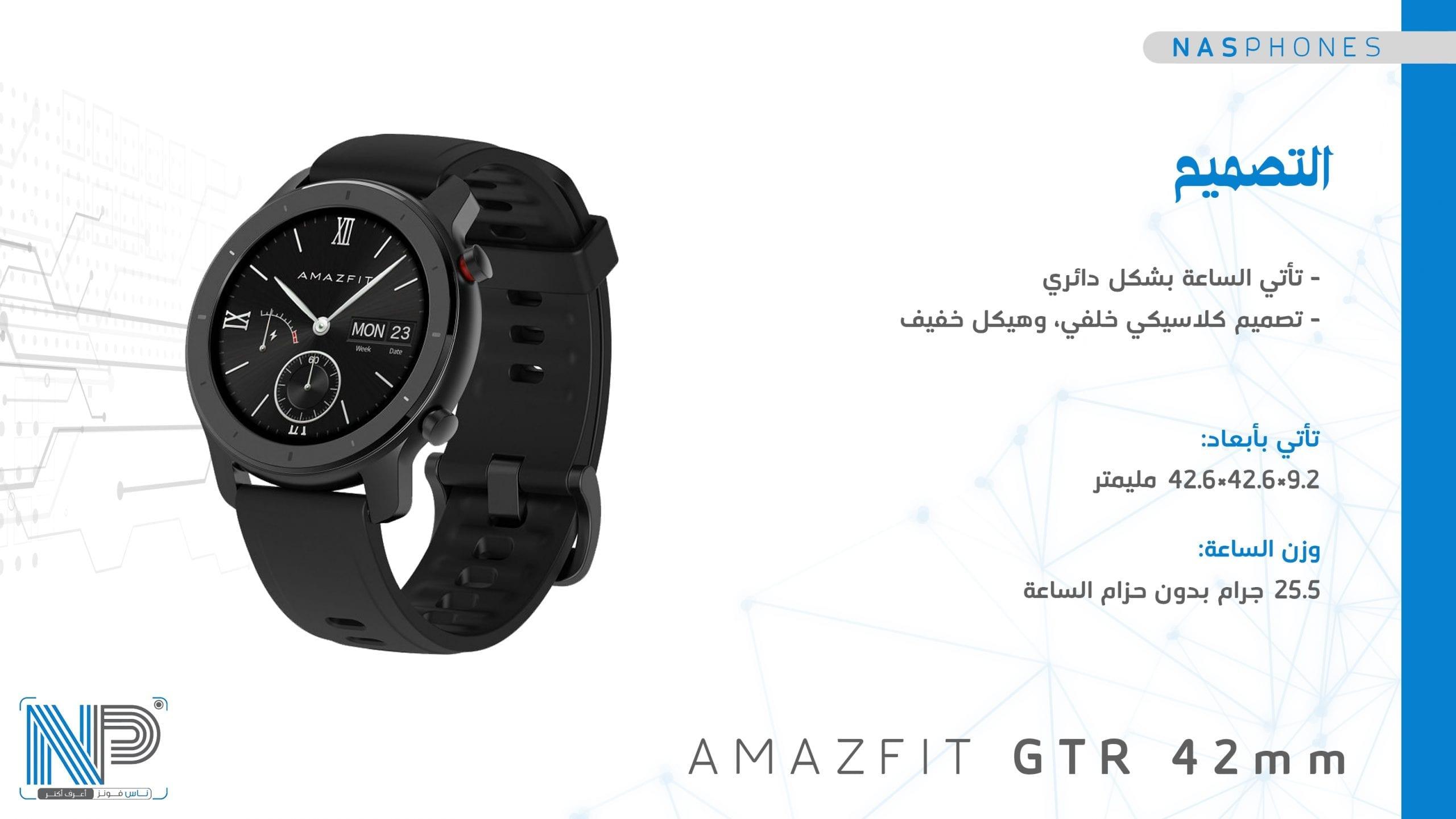تصميم Amazfit GTR 42mm