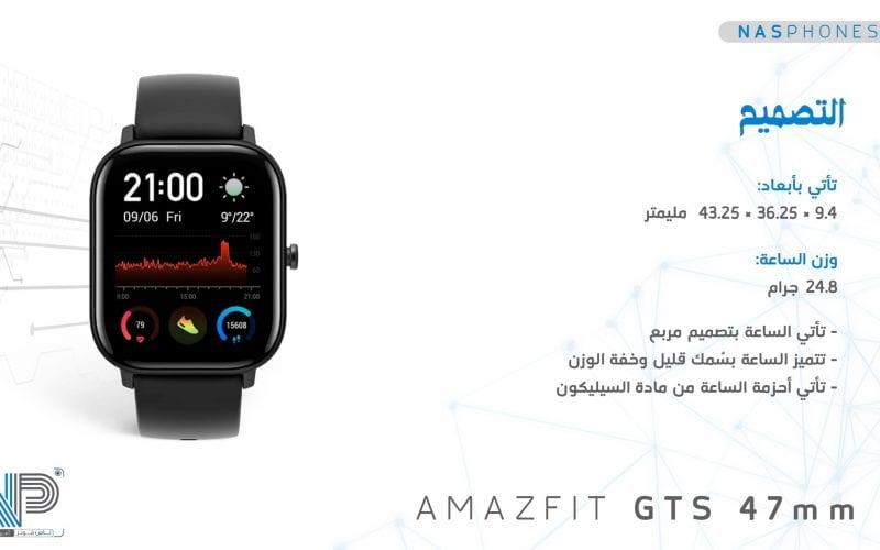 Amazfit GTS 47mm  المراجعة والمواصفات