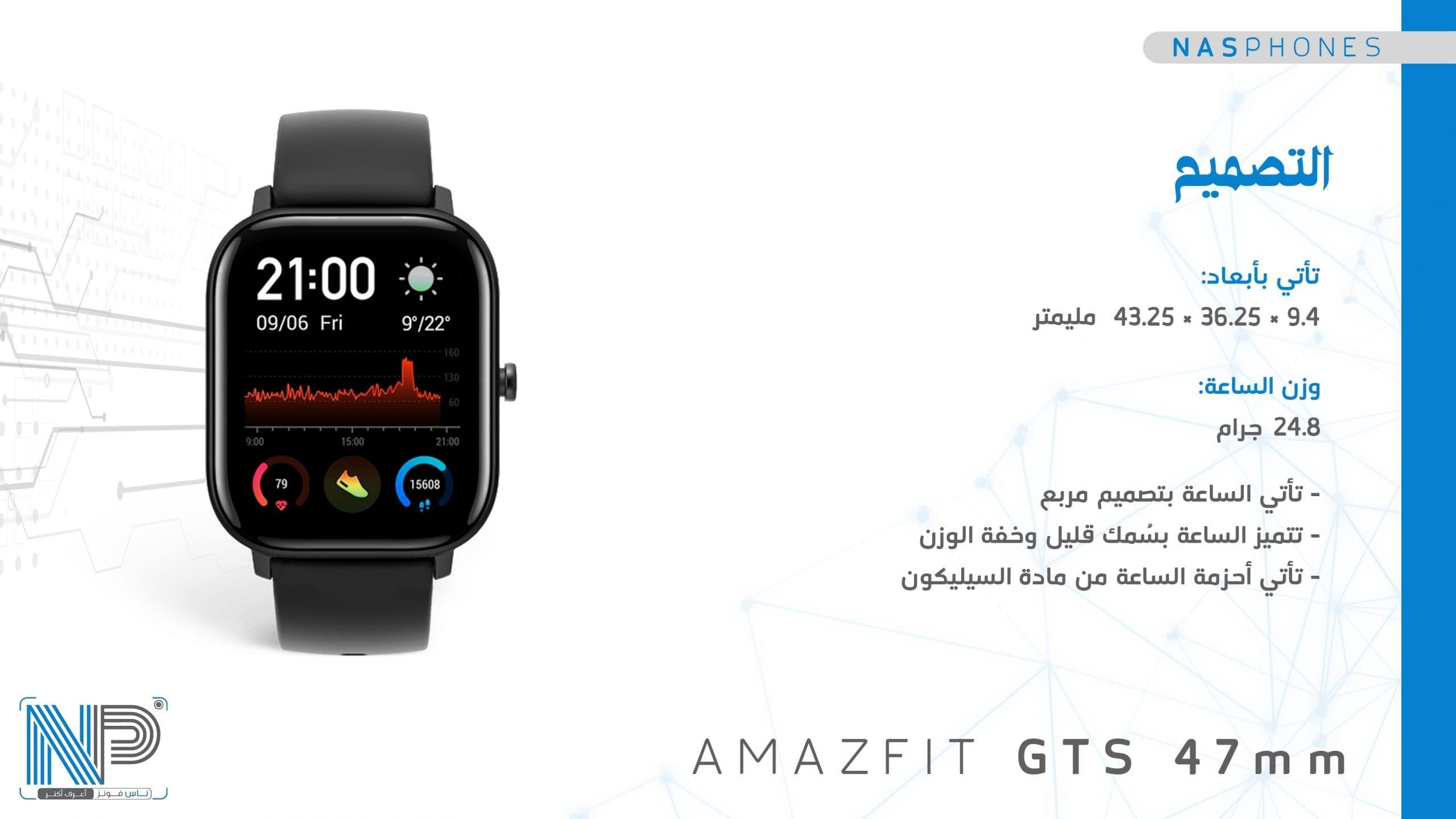 تصميم Amazfit GTS 47mm