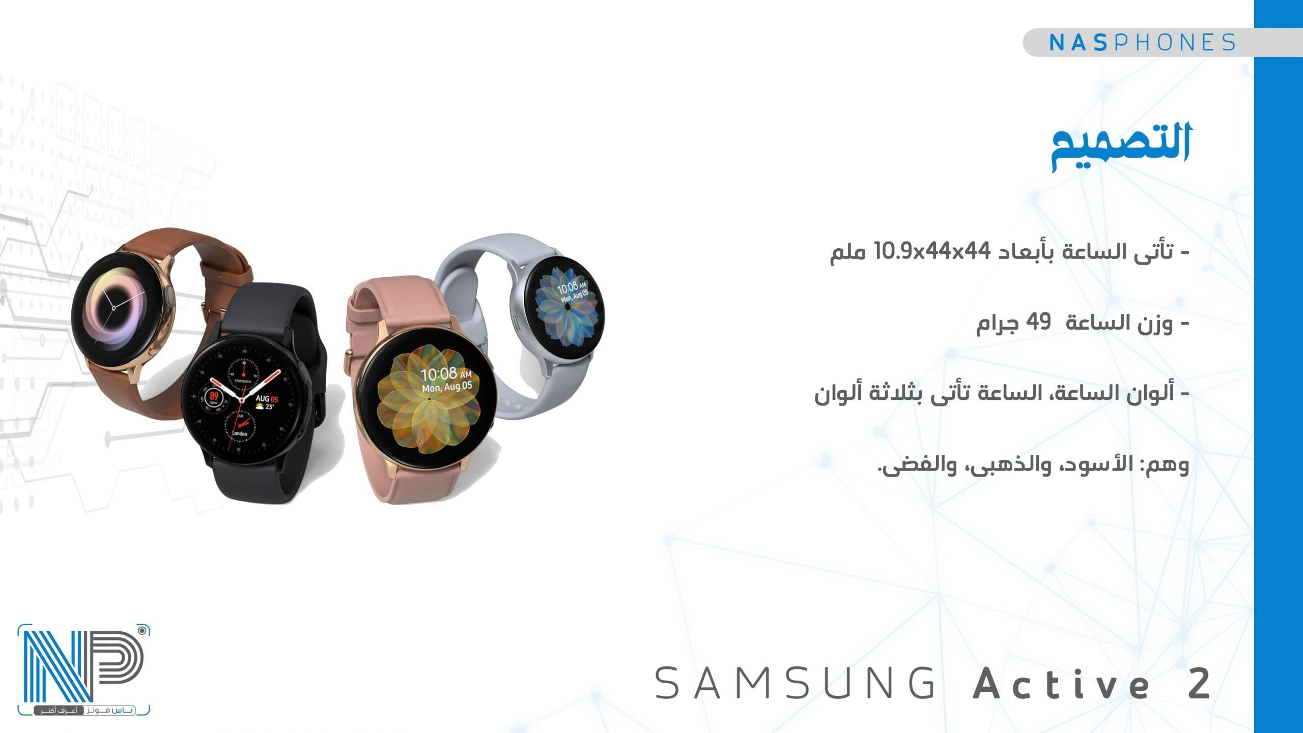 تصميم Samsung active 2