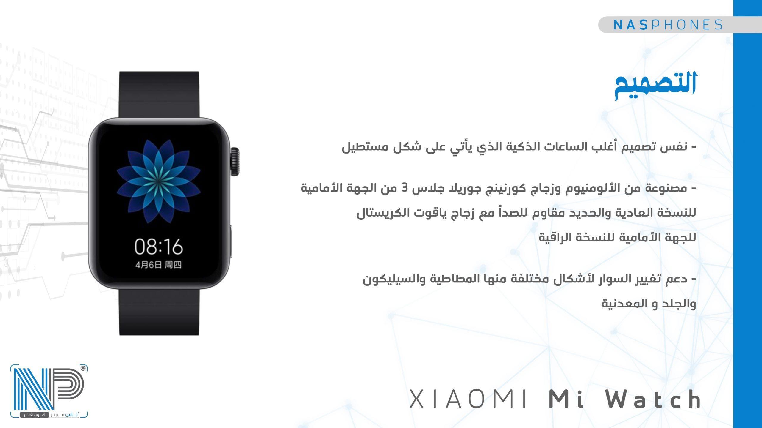 تصميم Xiaomi smart watch