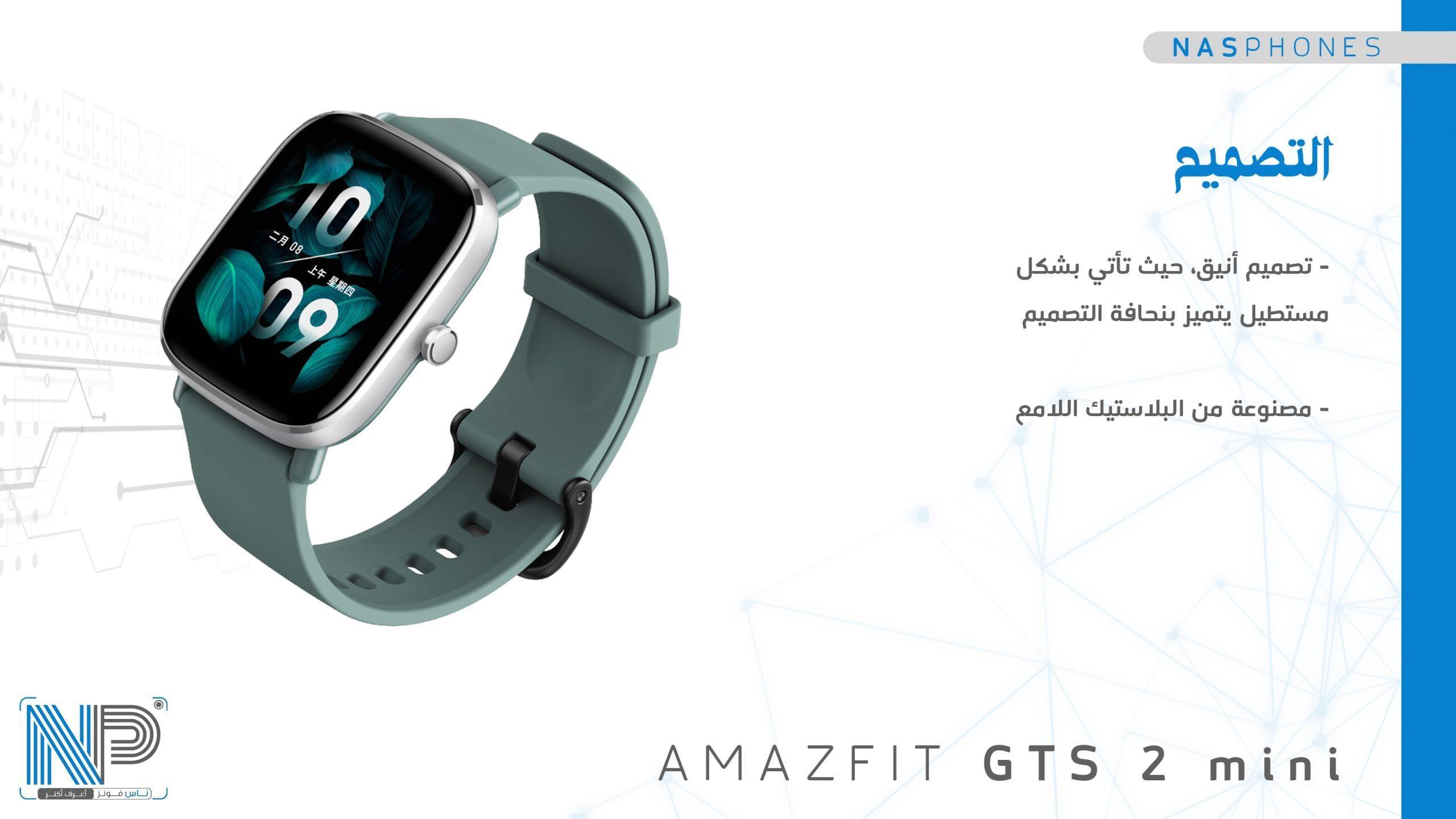 تصميم Amazfit GTS 2 mini