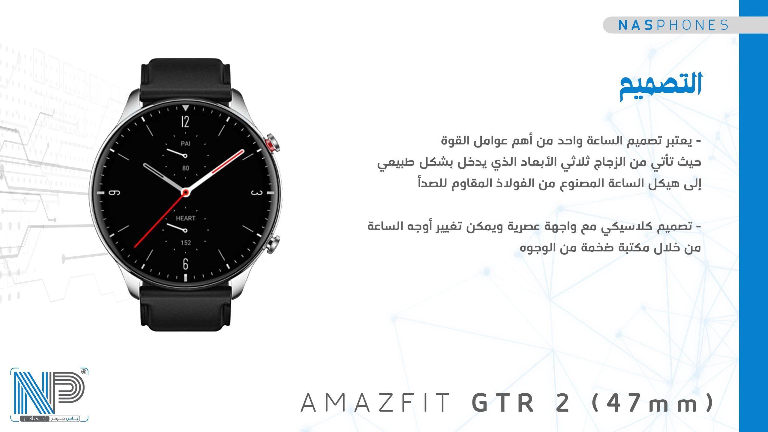 (Amazfit GTR 2 (47mm