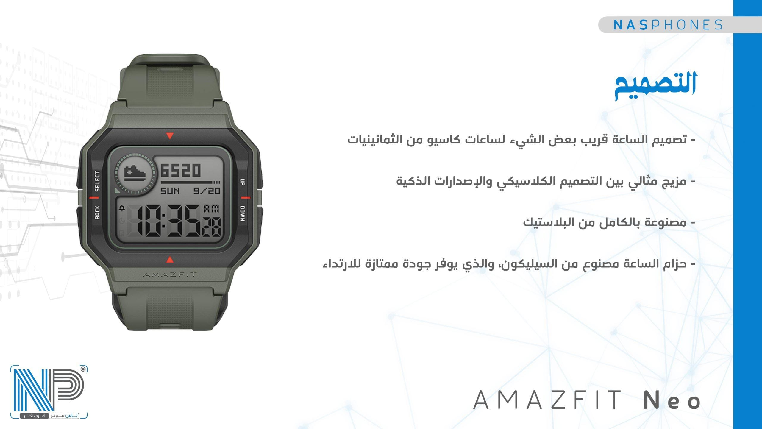تصميم ساعة Amazfit Neo