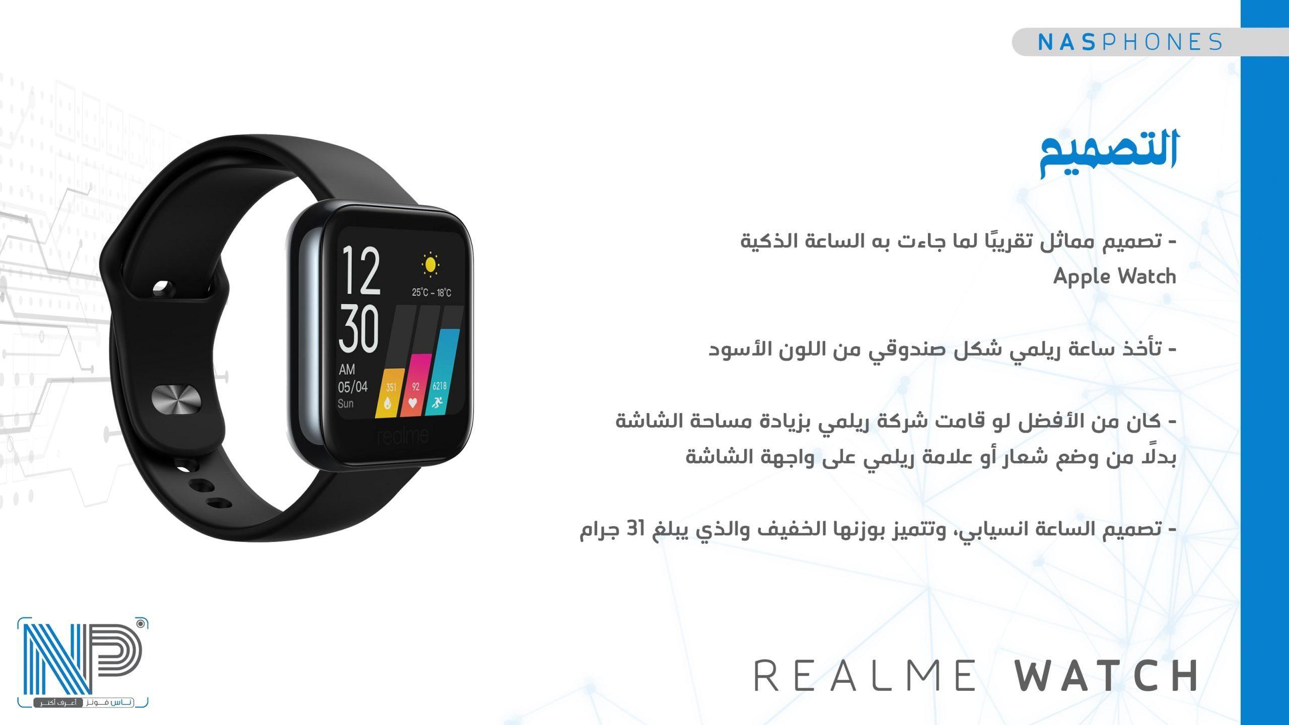 تصميم Realme watch