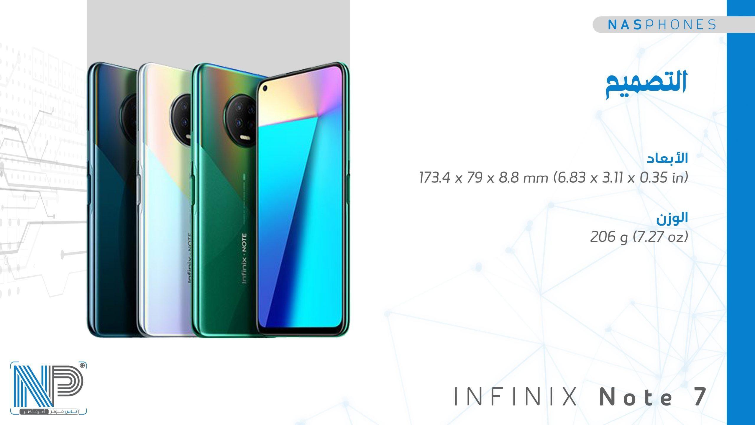 تصميم موبايل Infinix Note 7