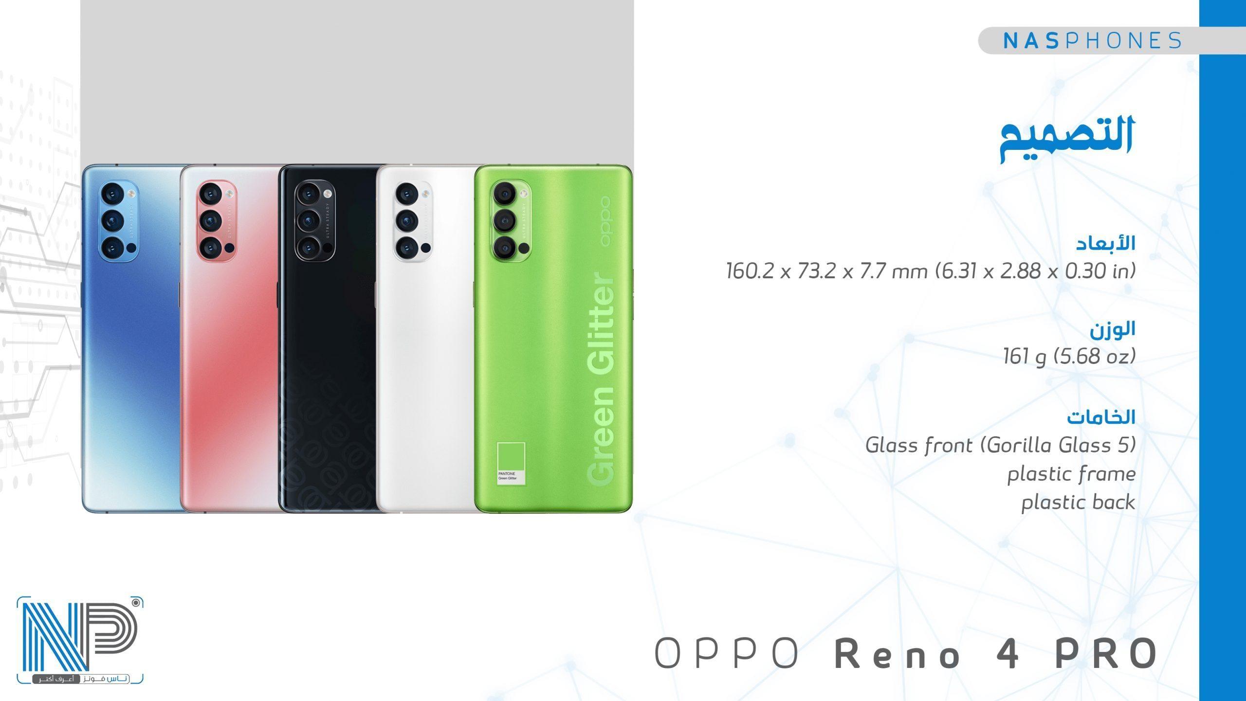تصميم موبايل Oppo reno 4 Pro