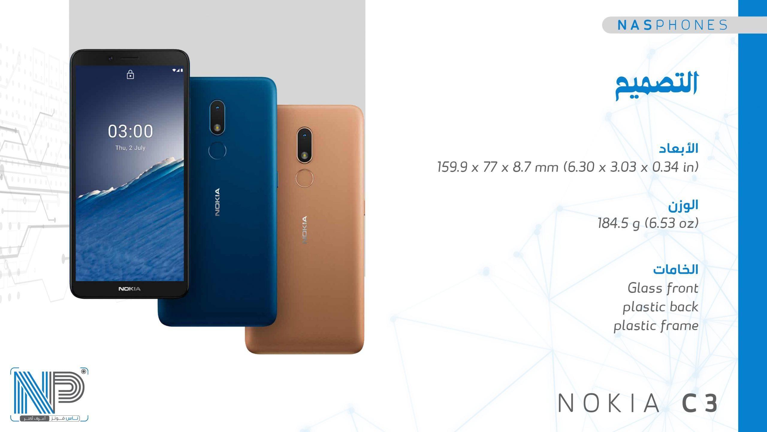 تصميم موبايل Nokia C3