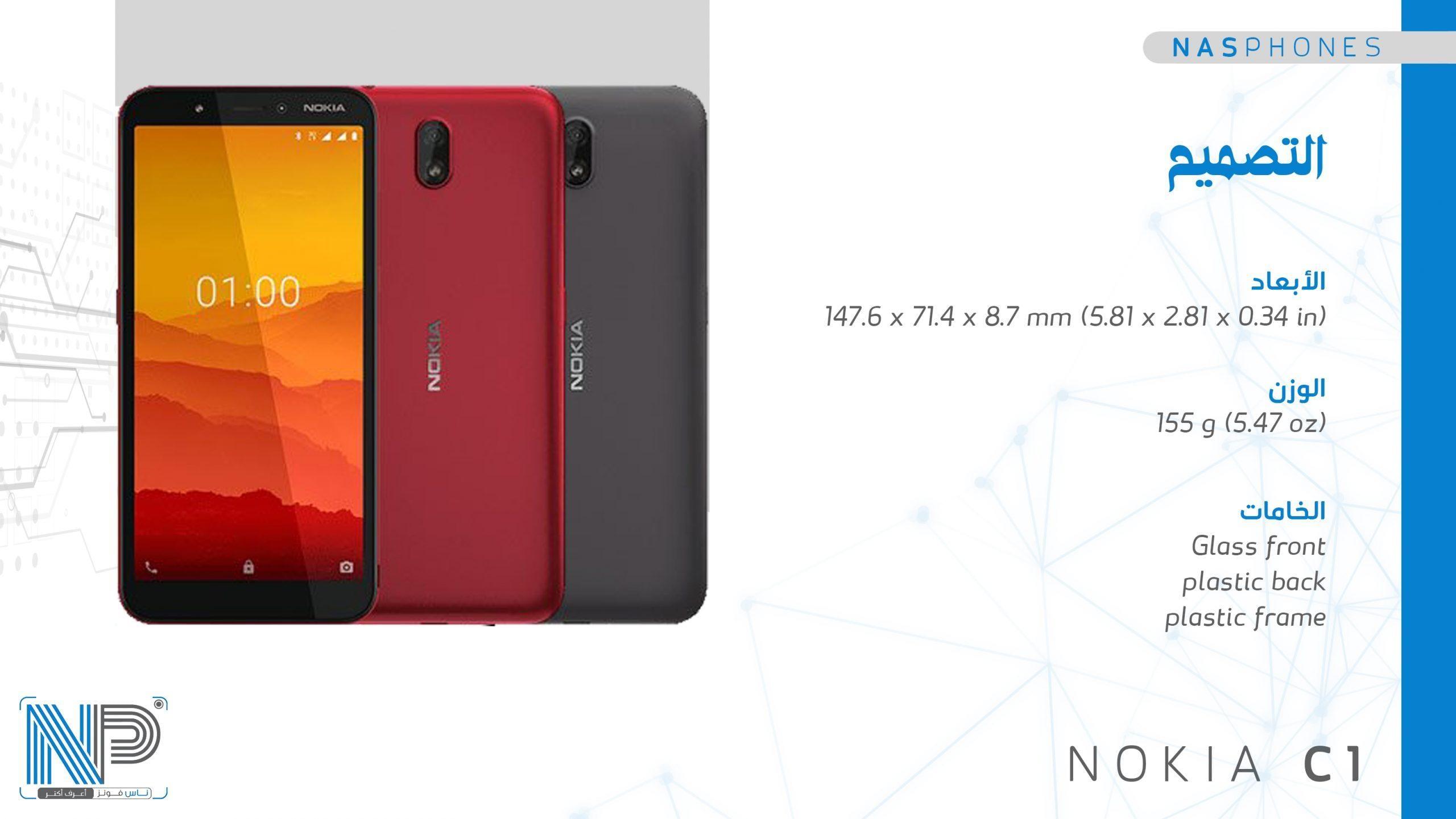 تصميم موبايل Nokia C1
