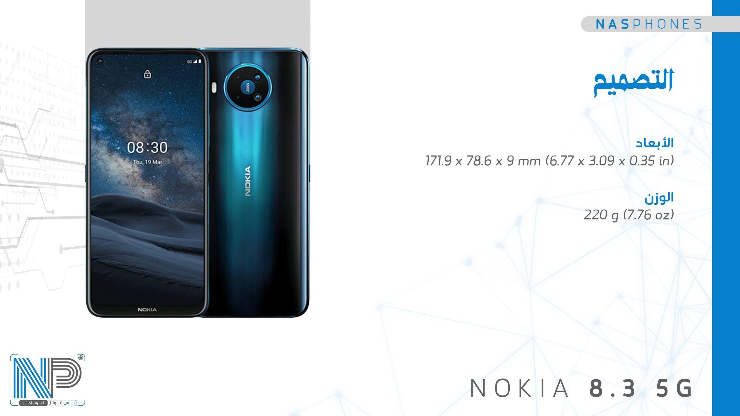 تصميم موبايل Nokia 8.3 5G