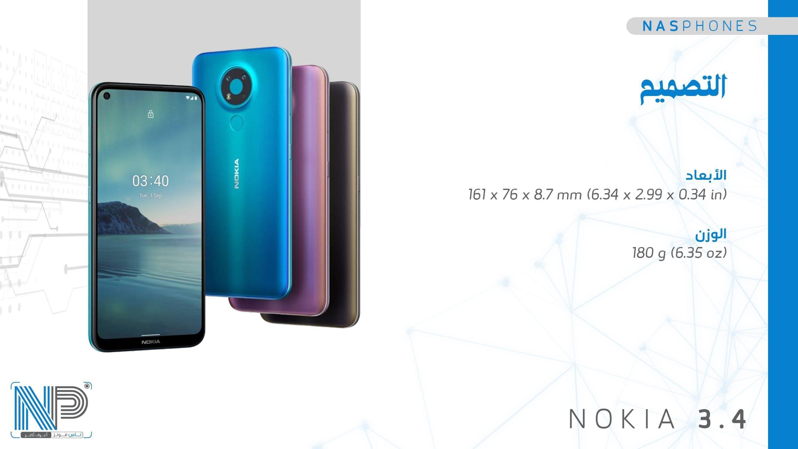 تصميم موبايل Nokia 3.4