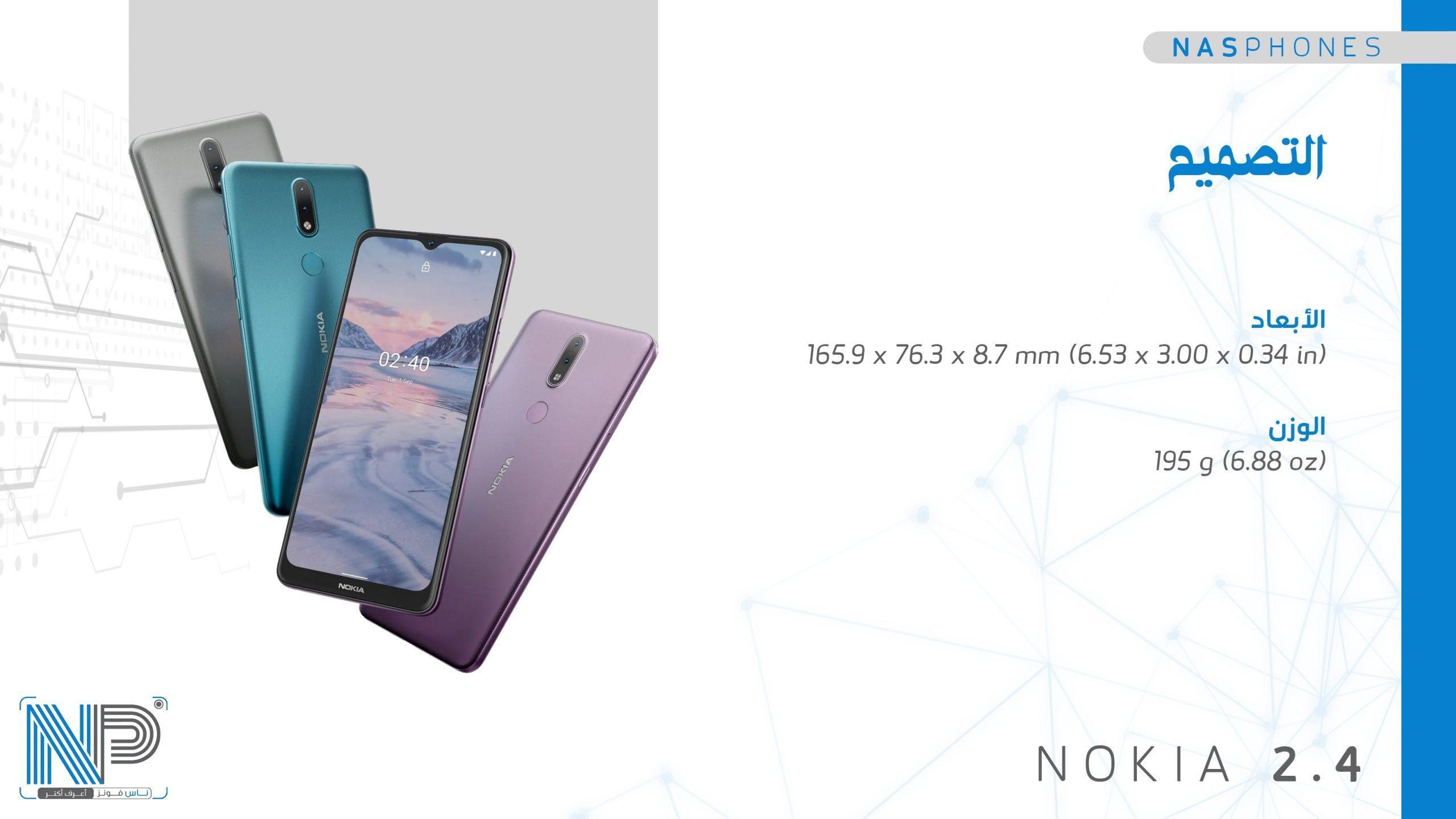 تصميم موبايل Nokia 2.4