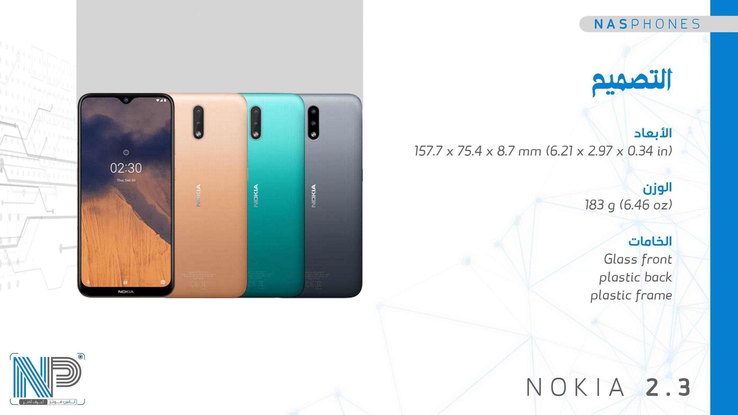 تصميم موبايل Nokia 2.3