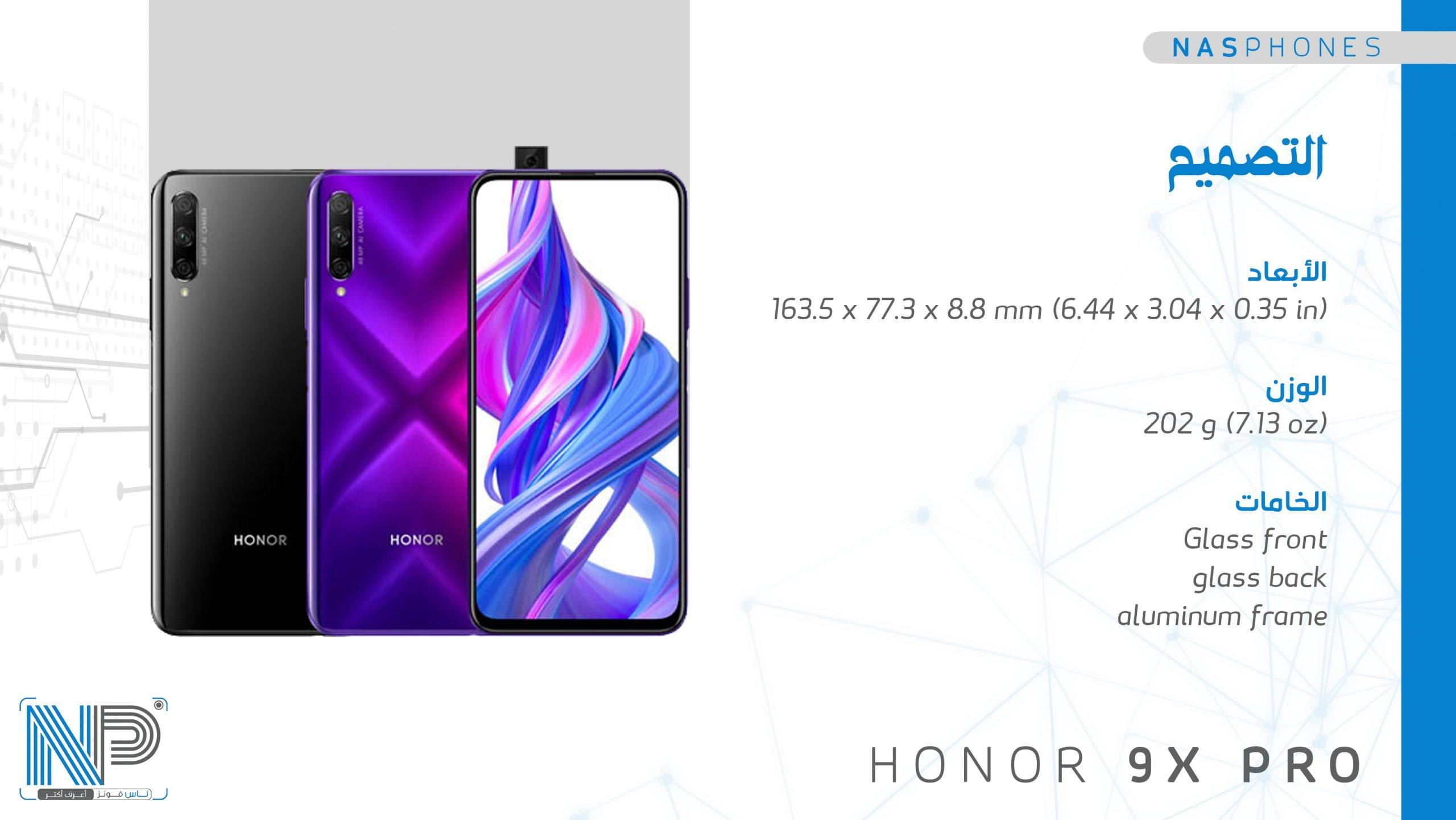 تصميم موبايل Honor 9X Pro