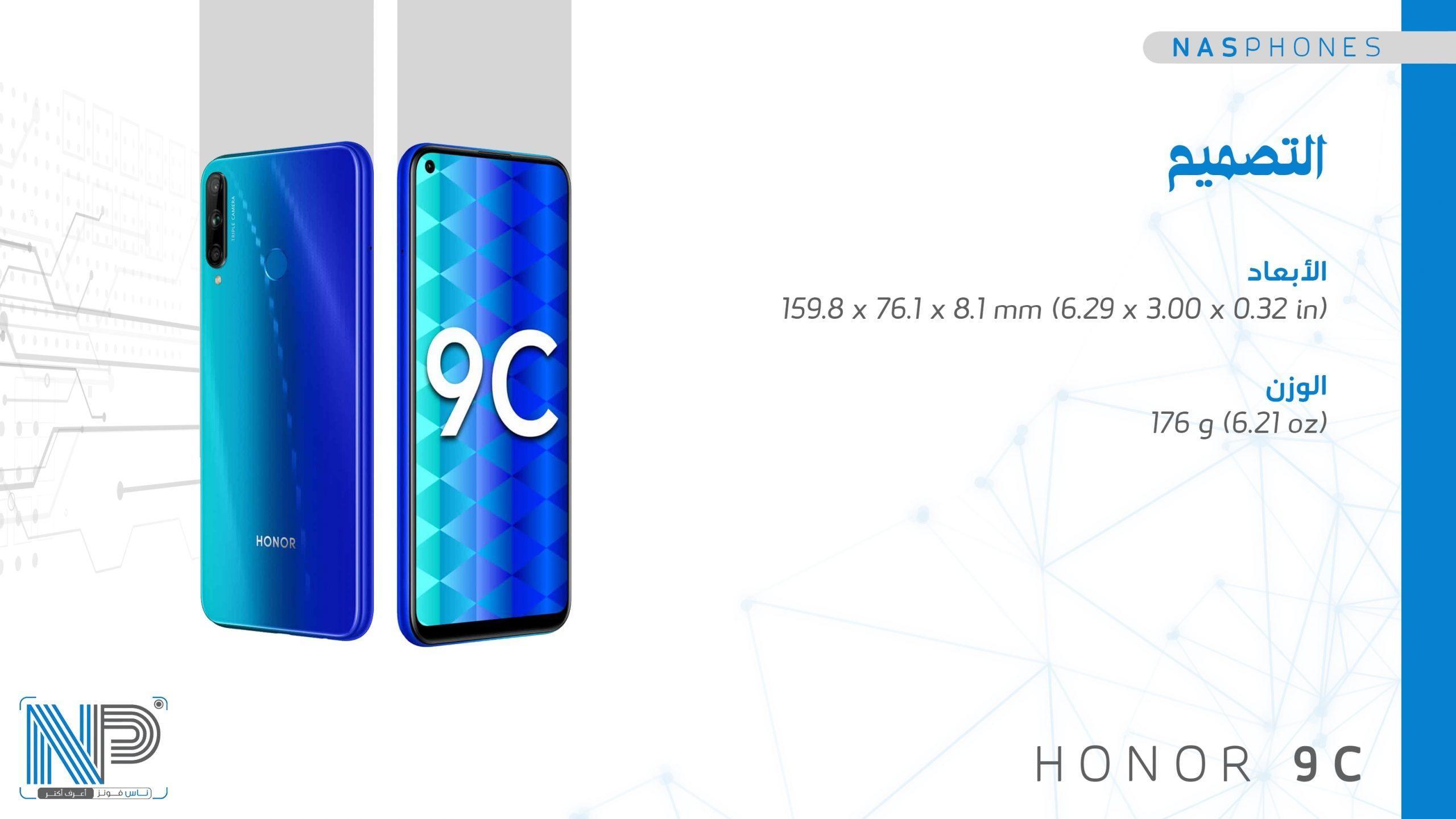 تصميم موبايل Honor 9C