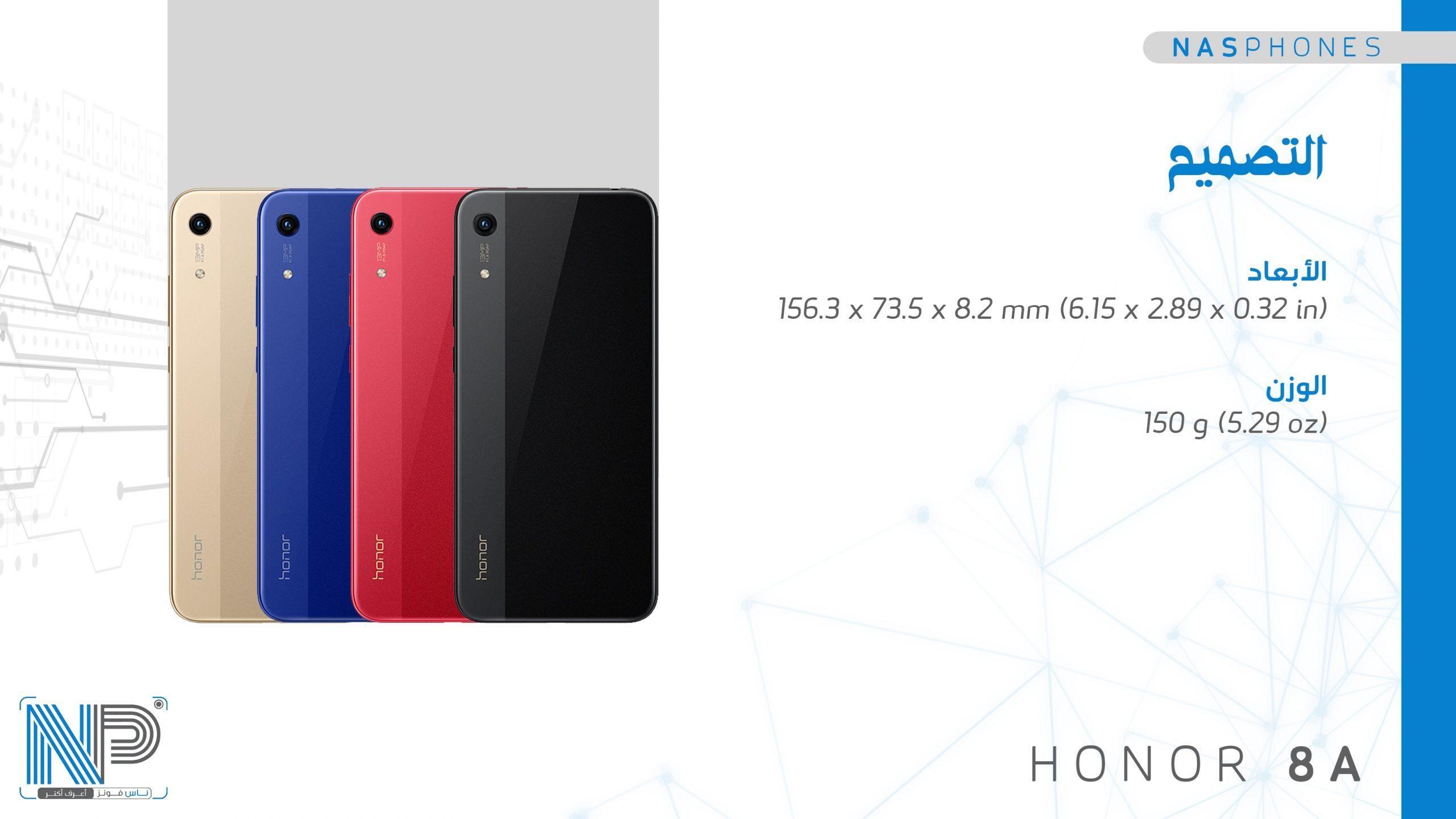 تصميم موبايل Honor 8A