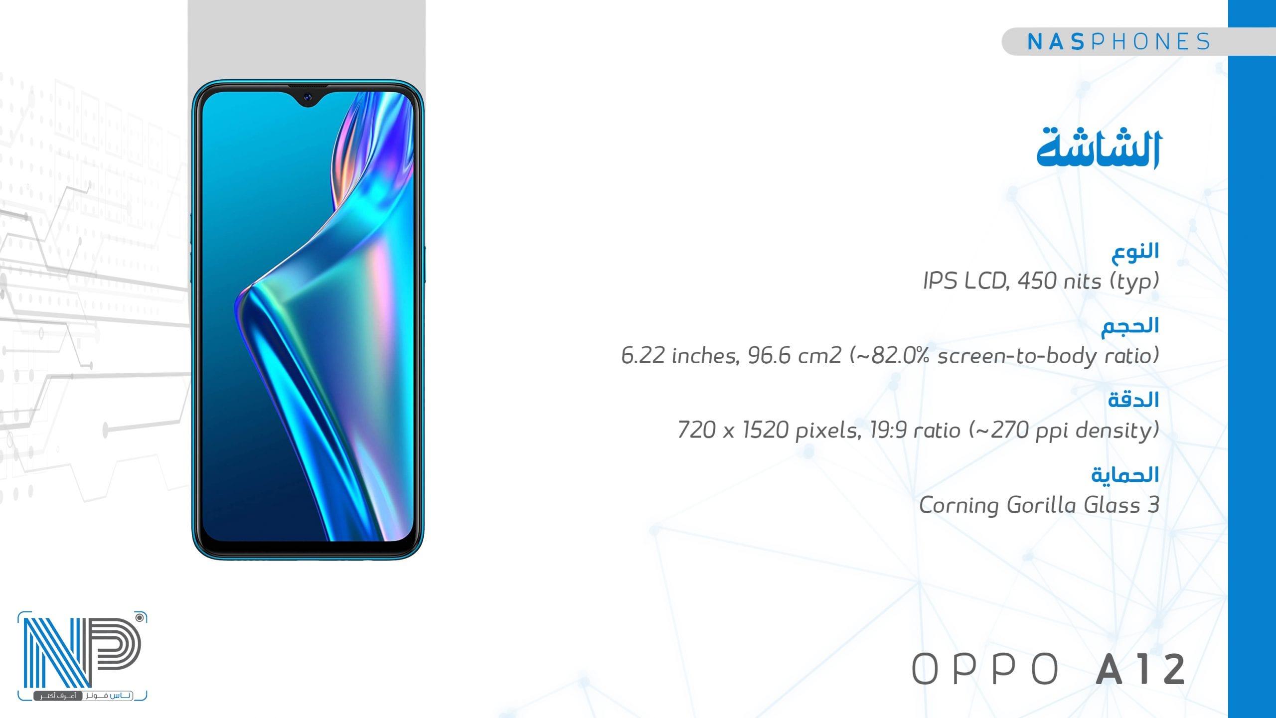 شاشة موبايل Oppo A12