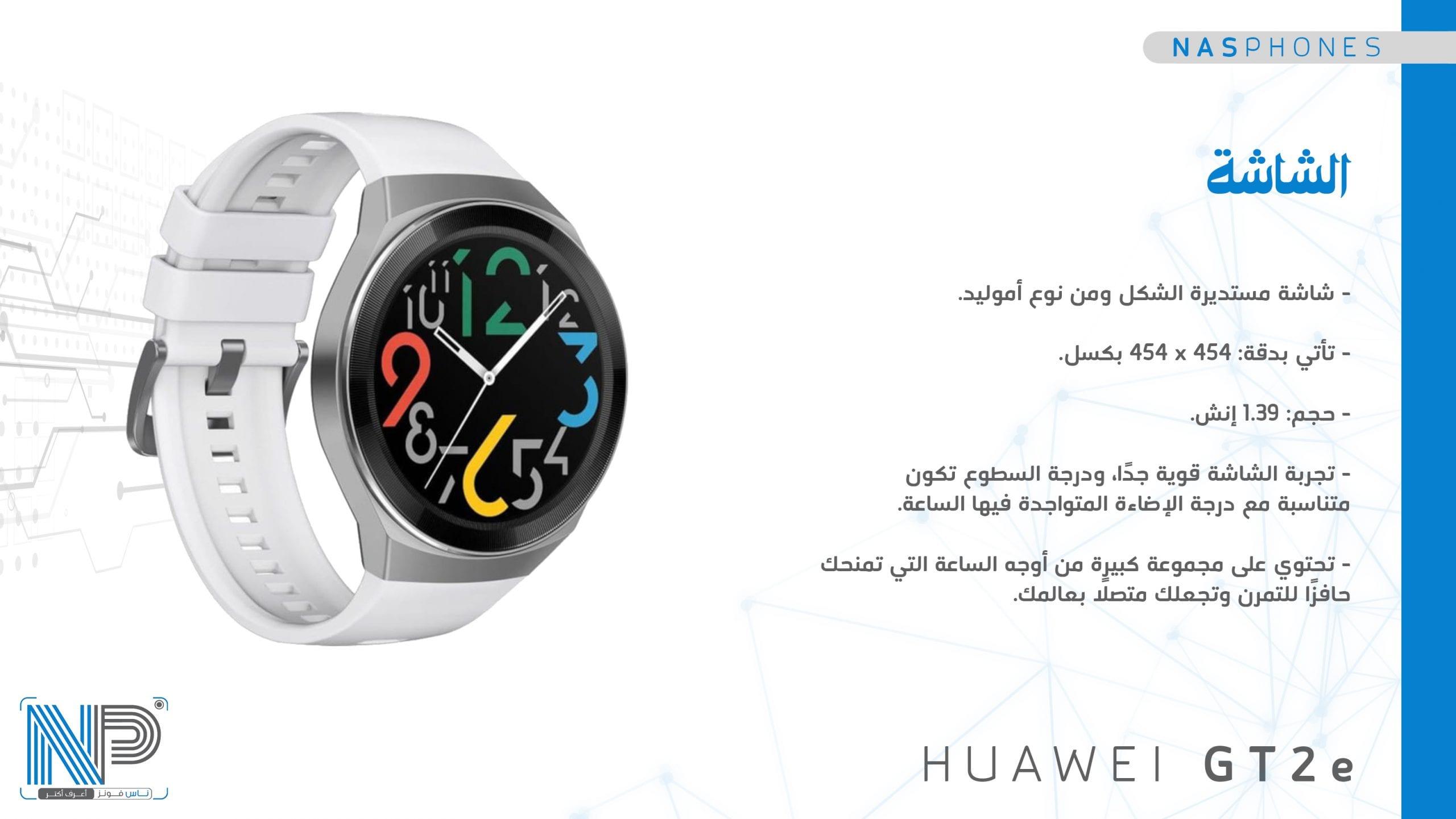 شاشة Huawei GT2e