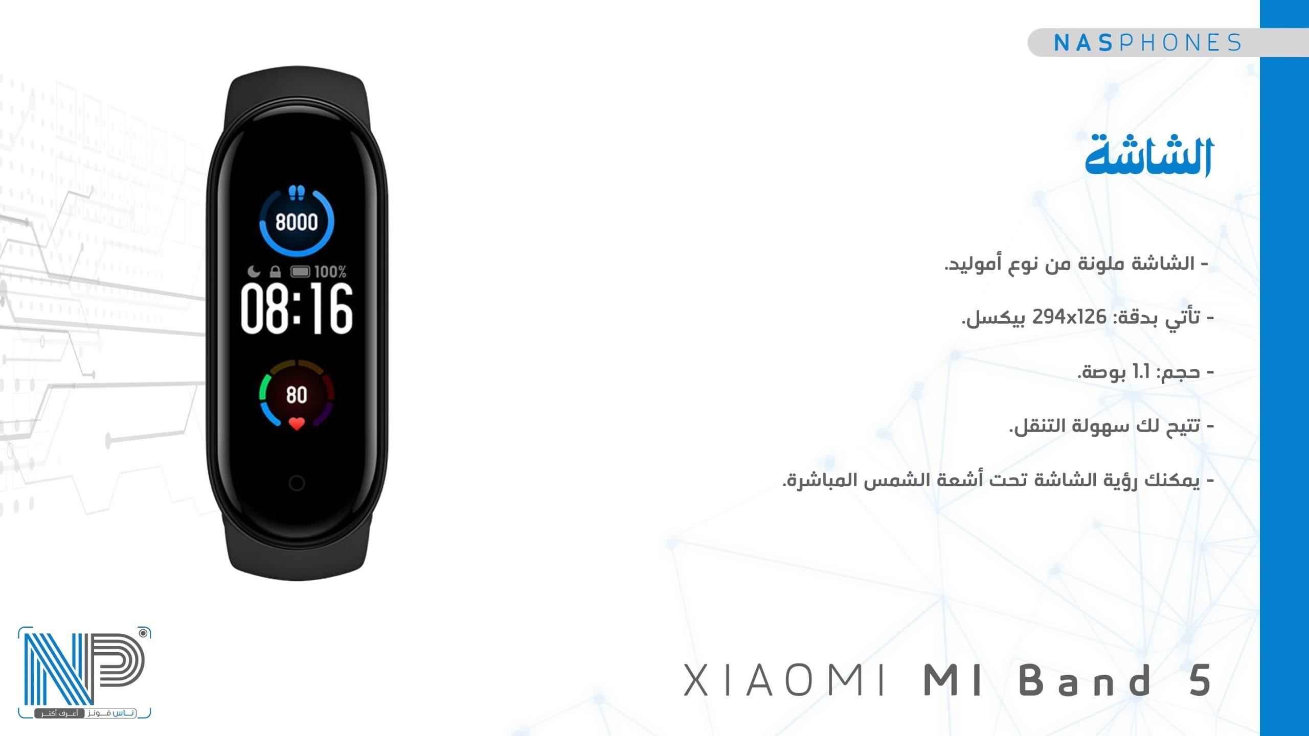 شاشة Xiaomi Mi Band 5