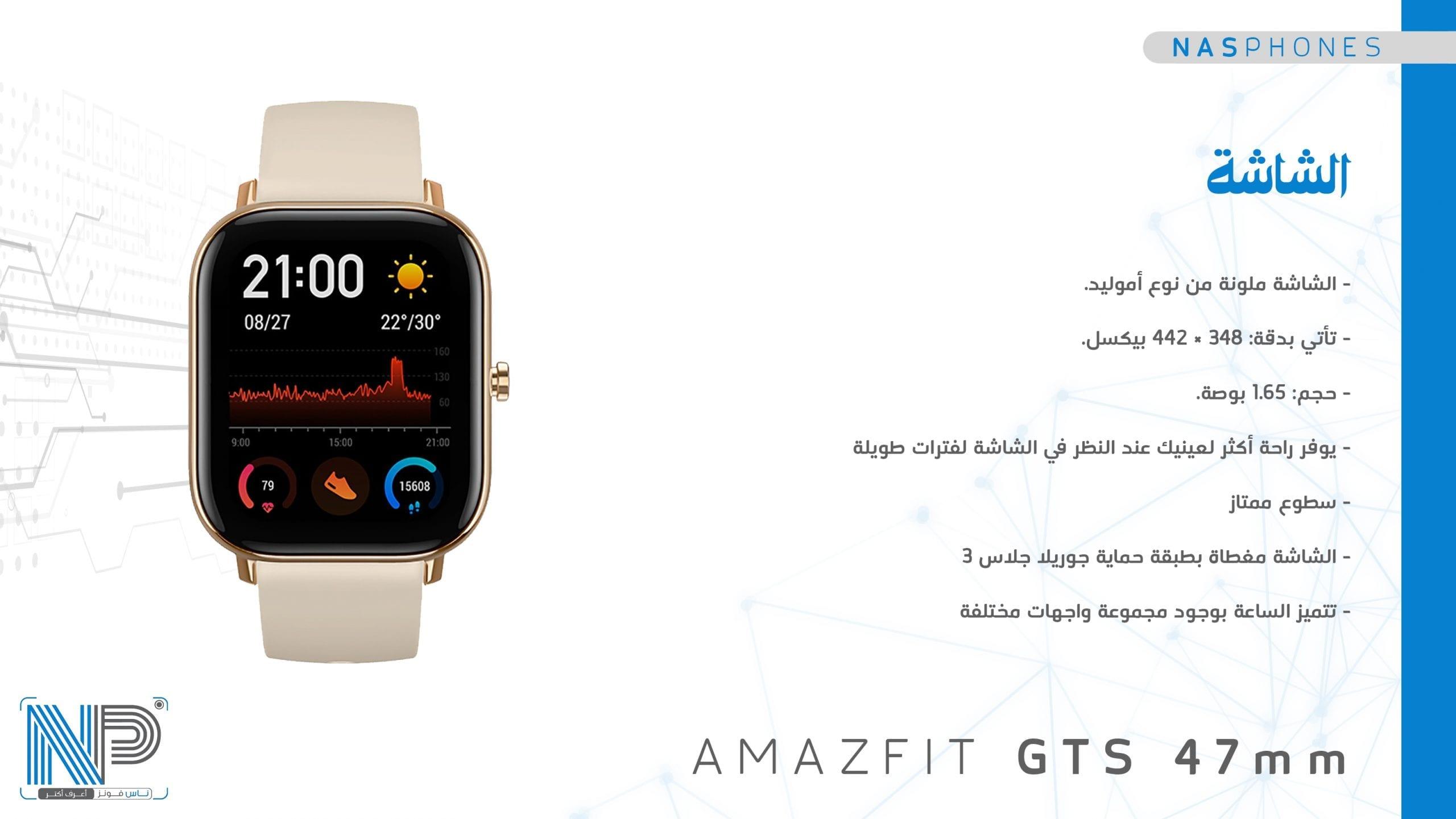 شاشة Amazfit GTS 47mm