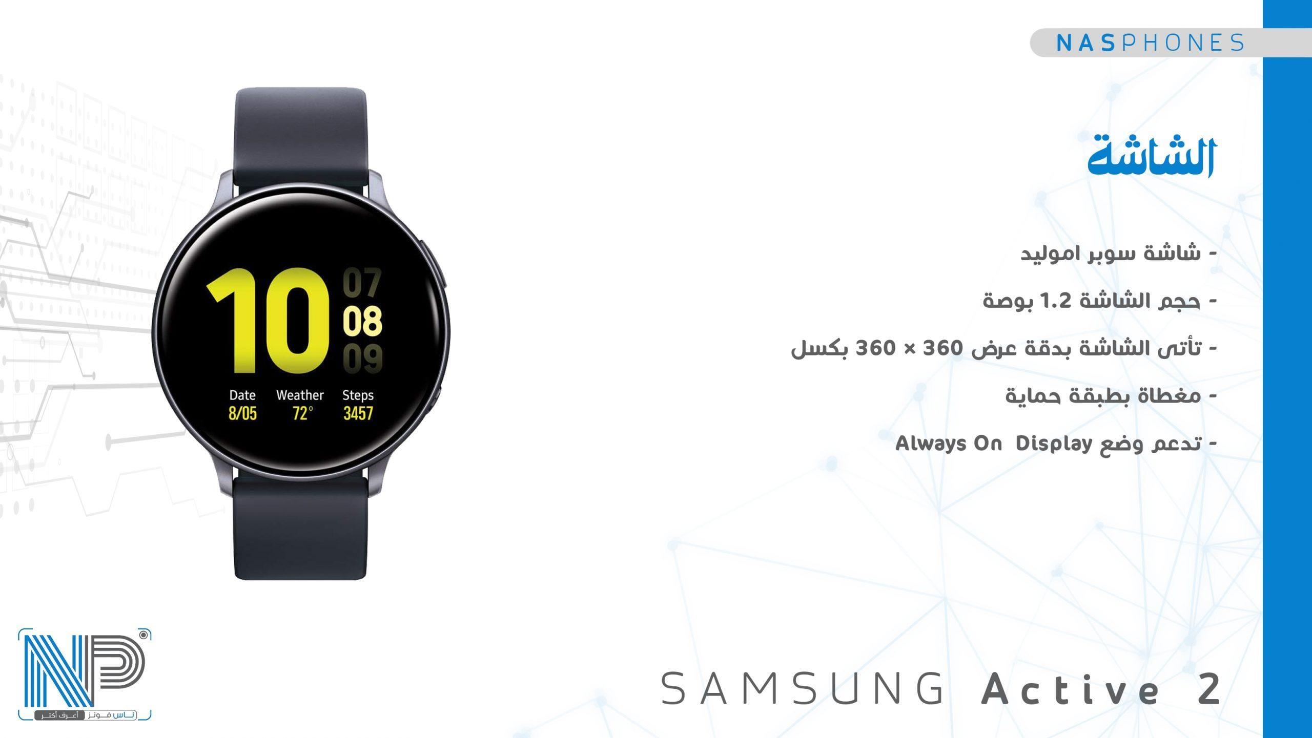 شاشة Samsung active 2