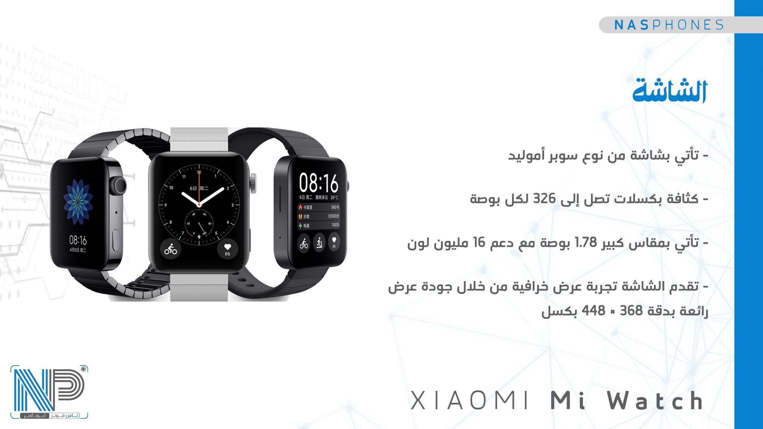 شاشة Xiaomi smart watch