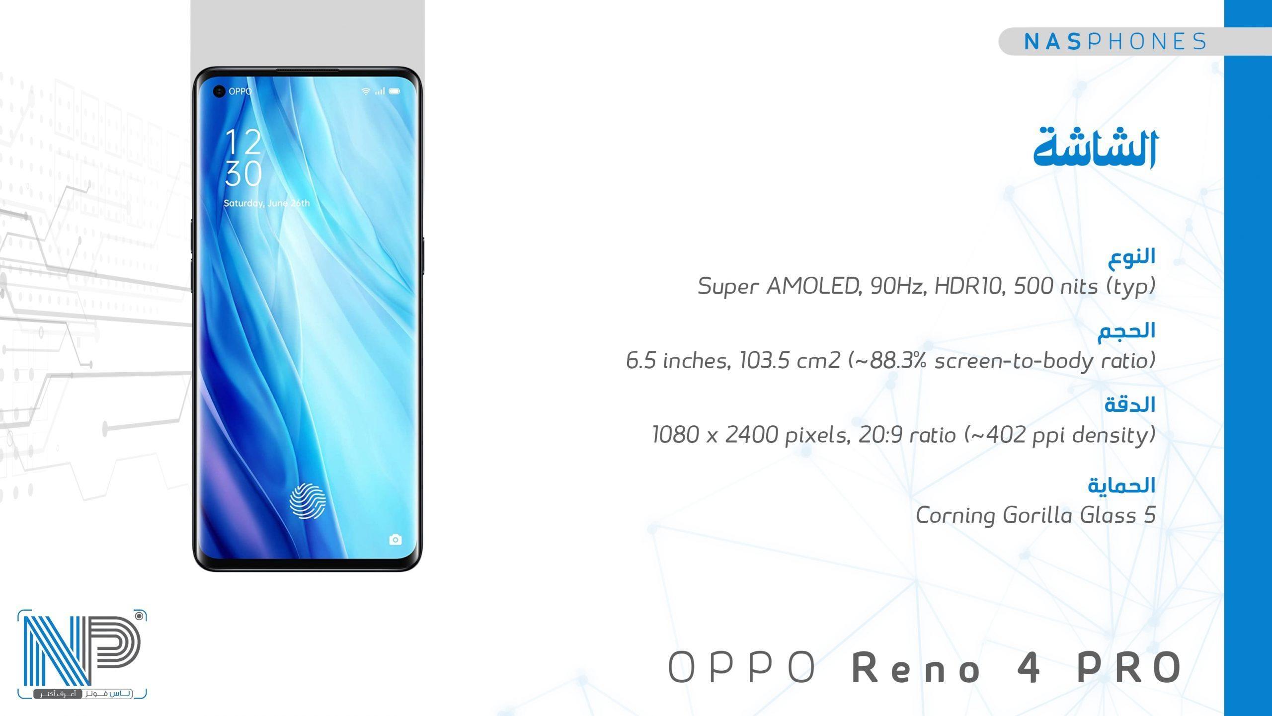 شاشة موبايل Oppo reno 4 Pro