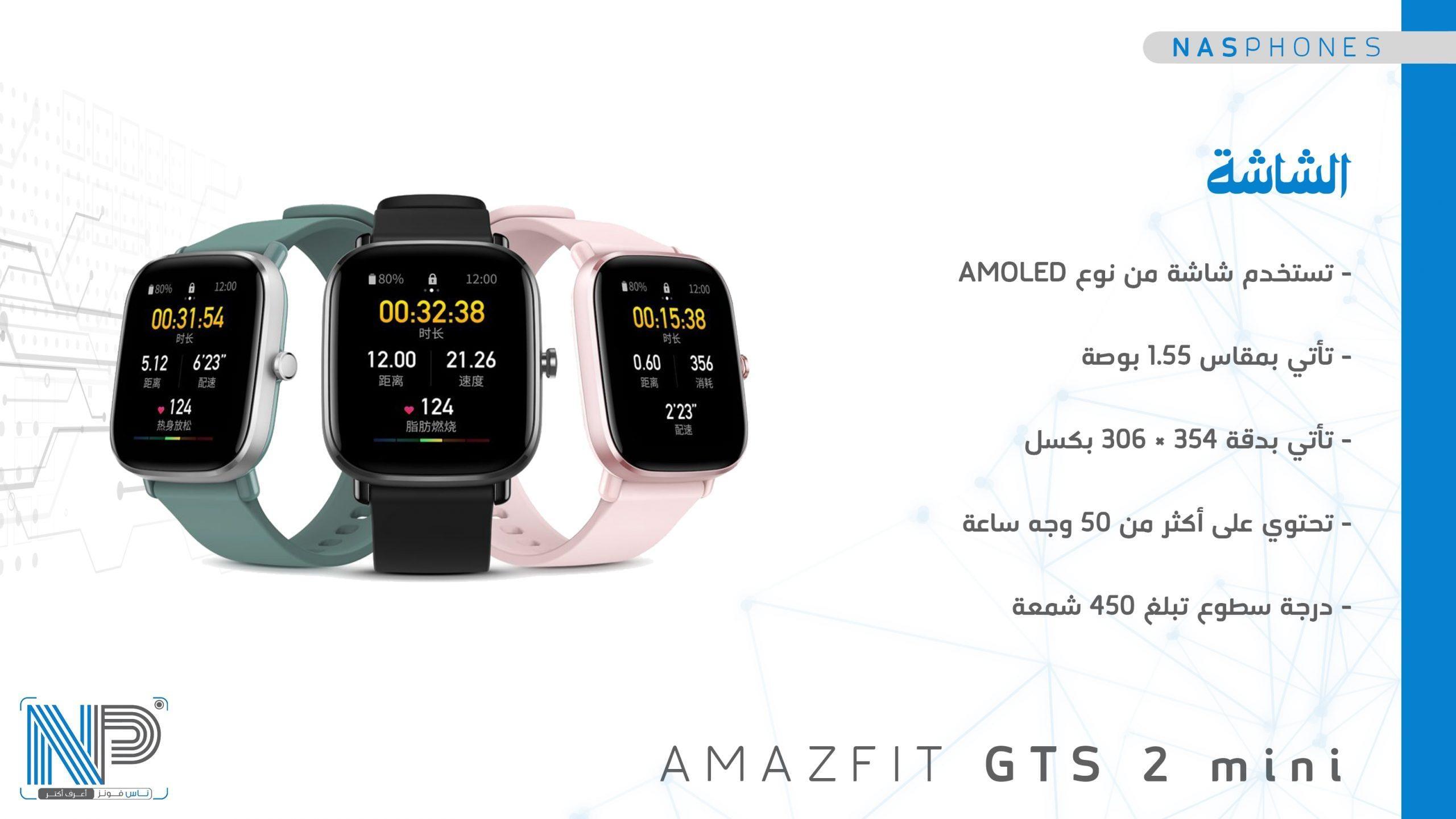 شاشة ساعة Amazfit GTS 2 mini