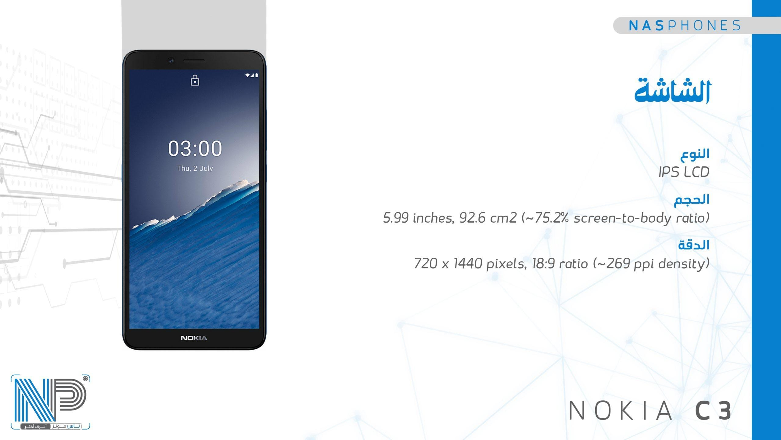 شاشة موبايل Nokia C3