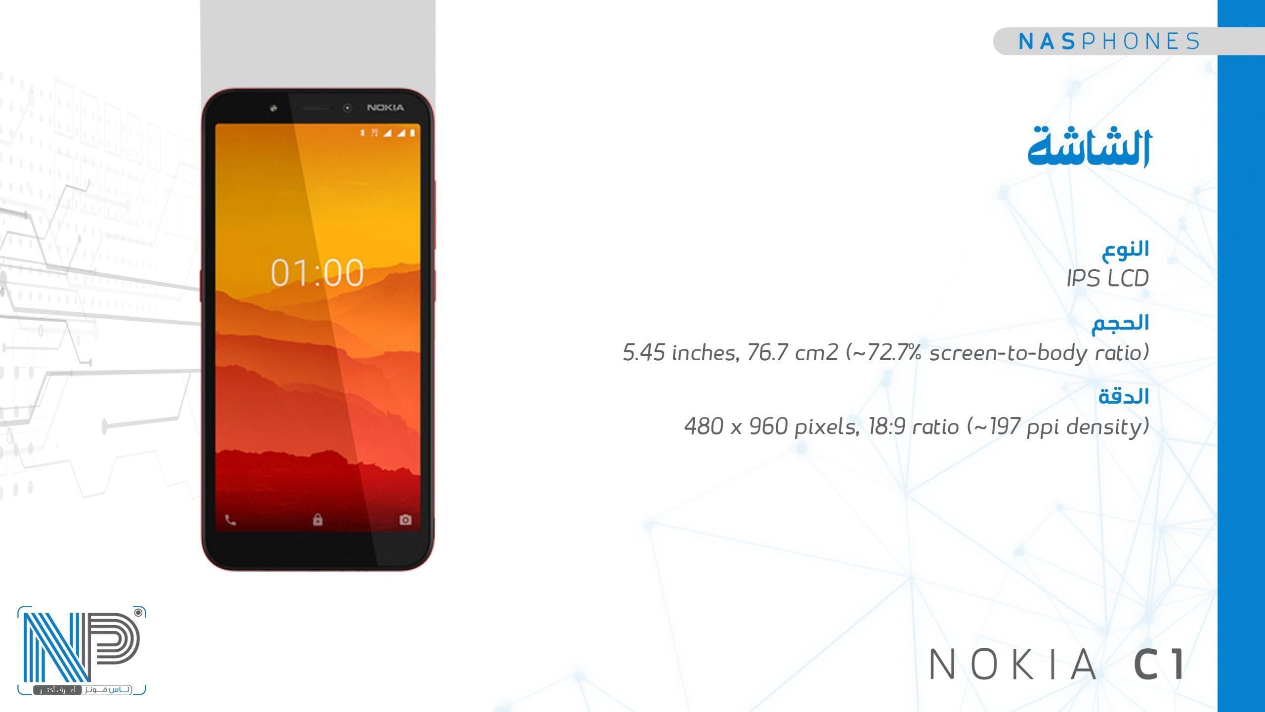 شاشة موبايل Nokia C1
