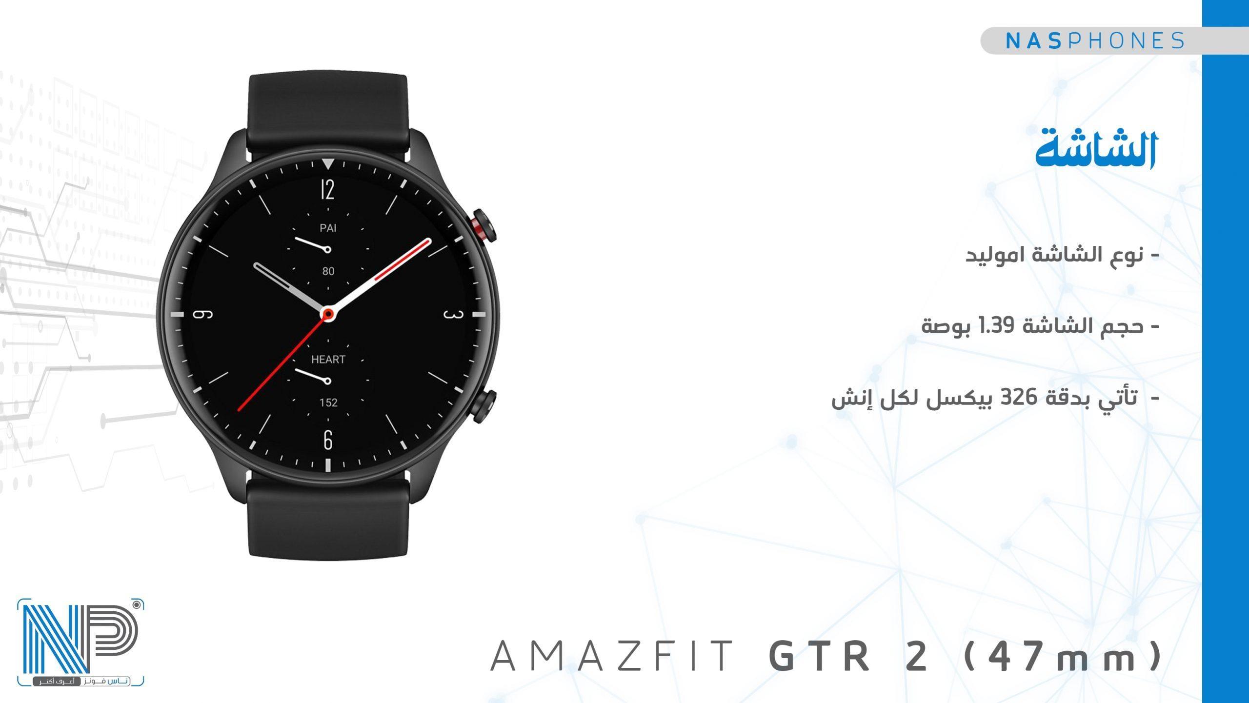 شاشة Amazfit GTR 2