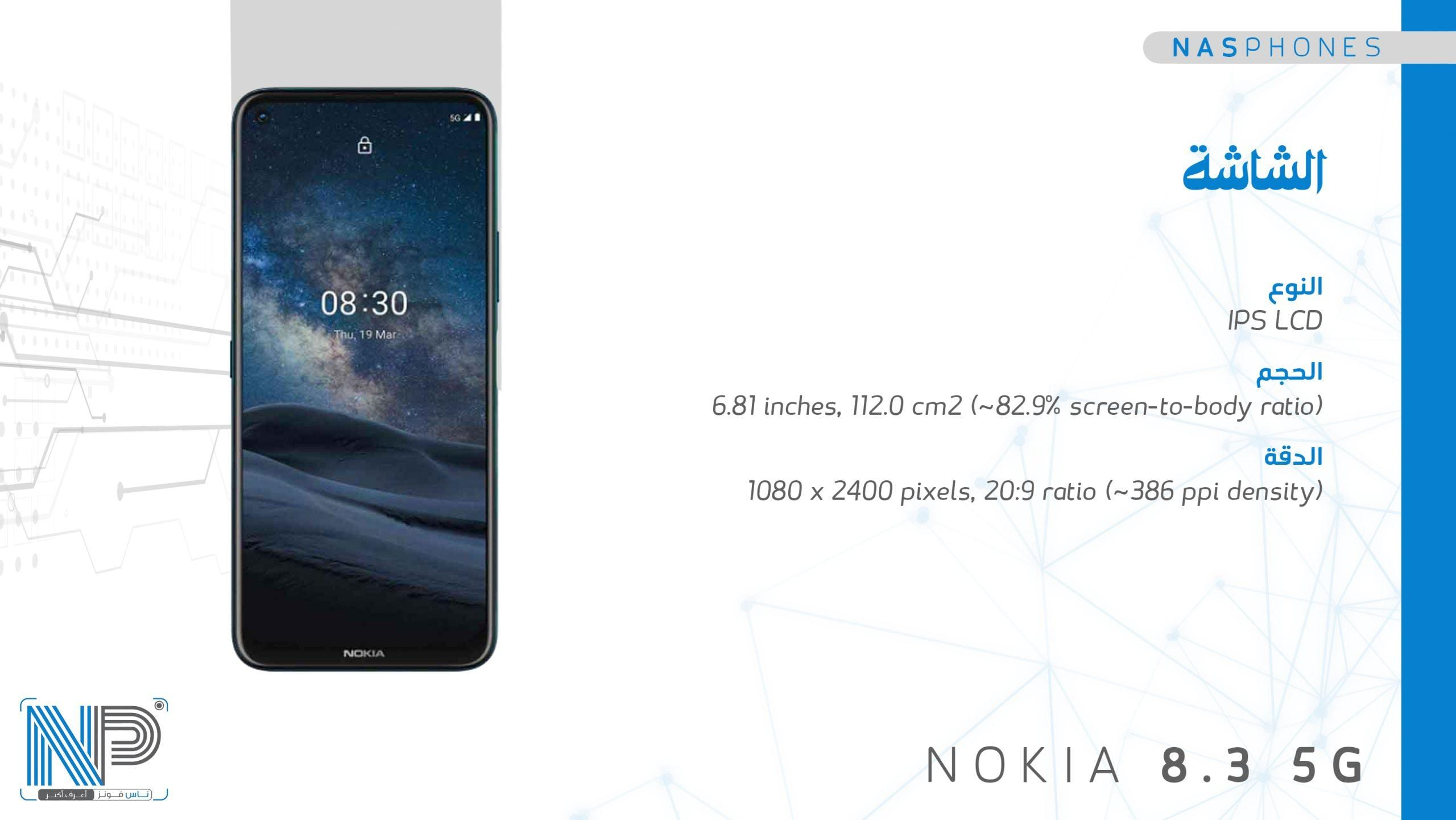 شاشة موبايل Nokia 8.3 5G