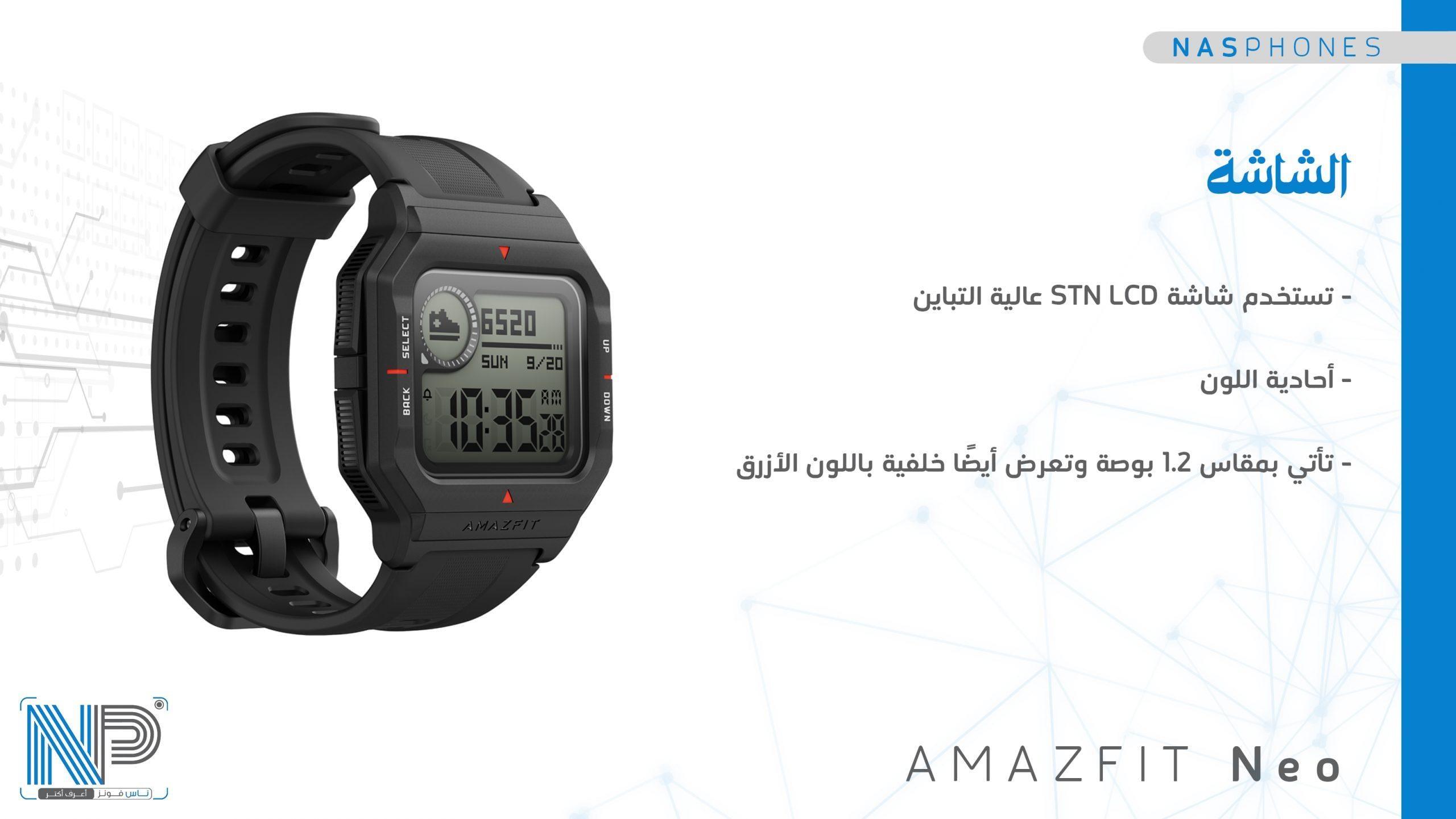 شاشة ساعة Amazfit Neo