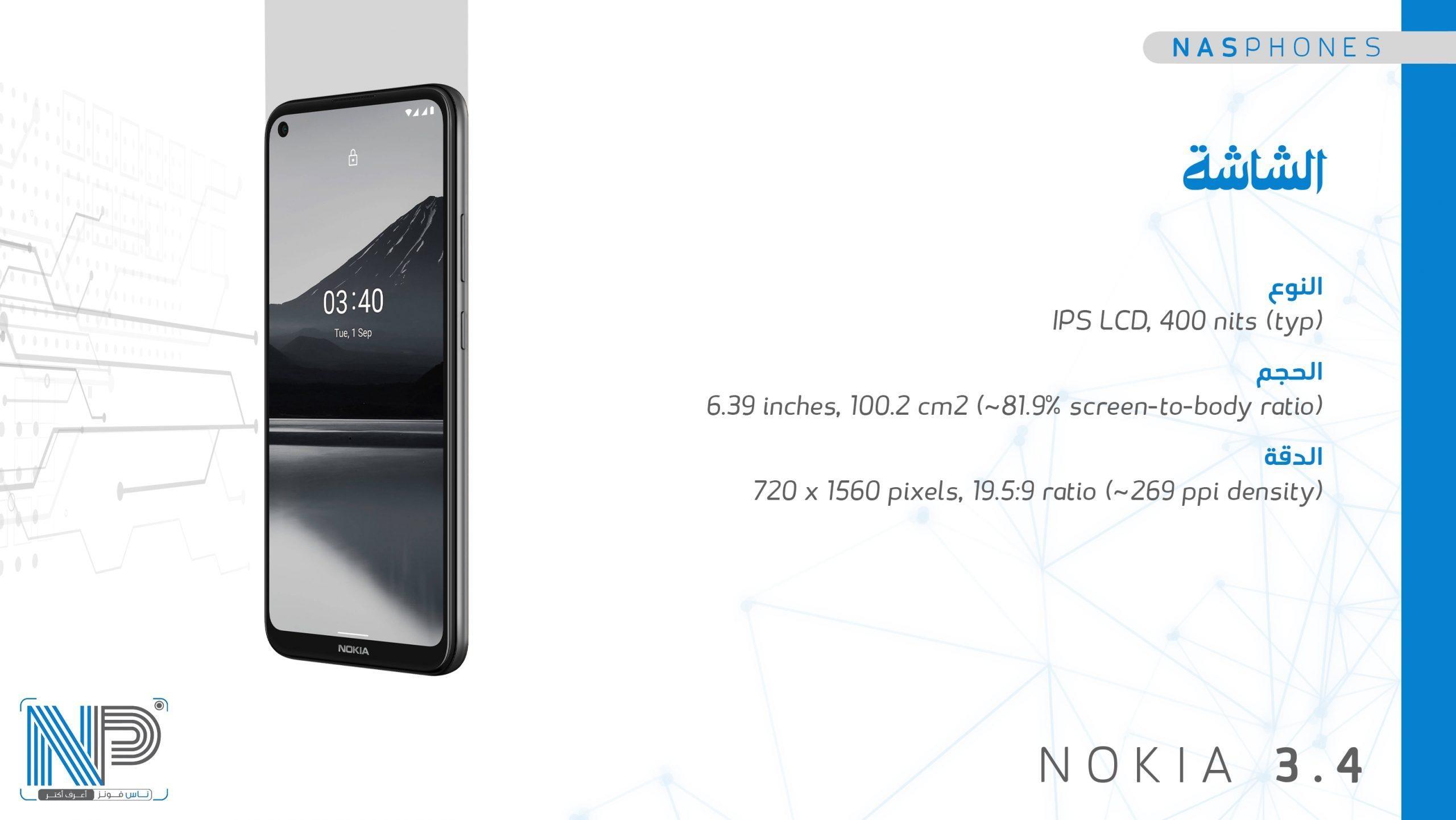 شاشة موبايل Nokia 3.4