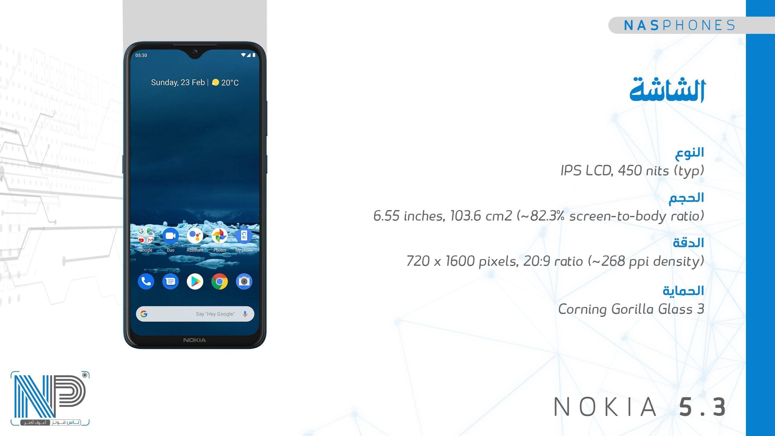 شاشة موبايل Nokia 5.3