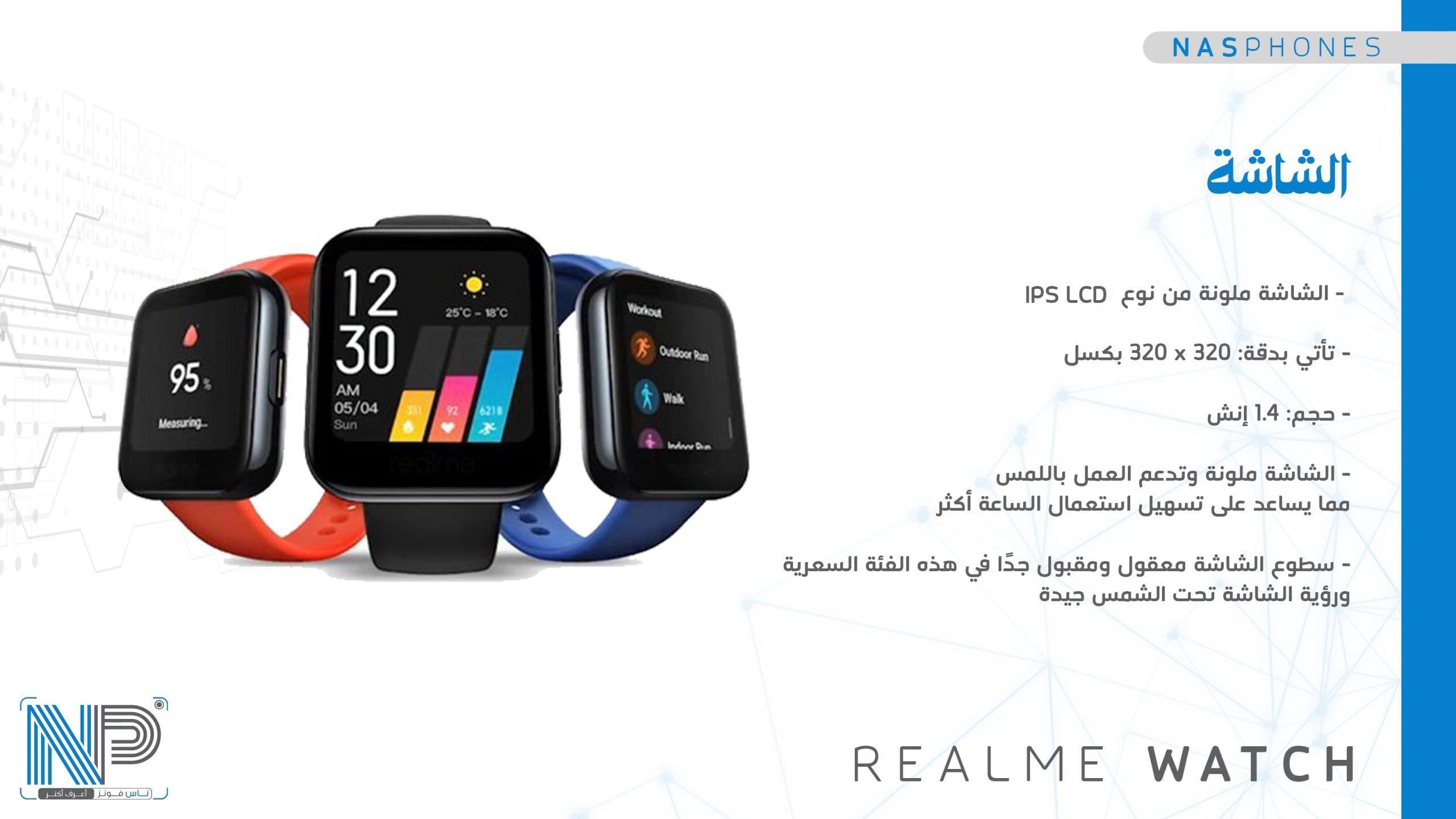 شاشة Realme watch
