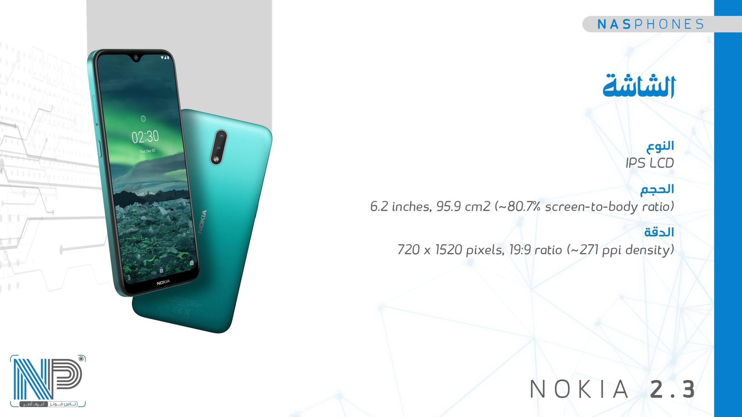 شاشة موبايل Nokia 2.3