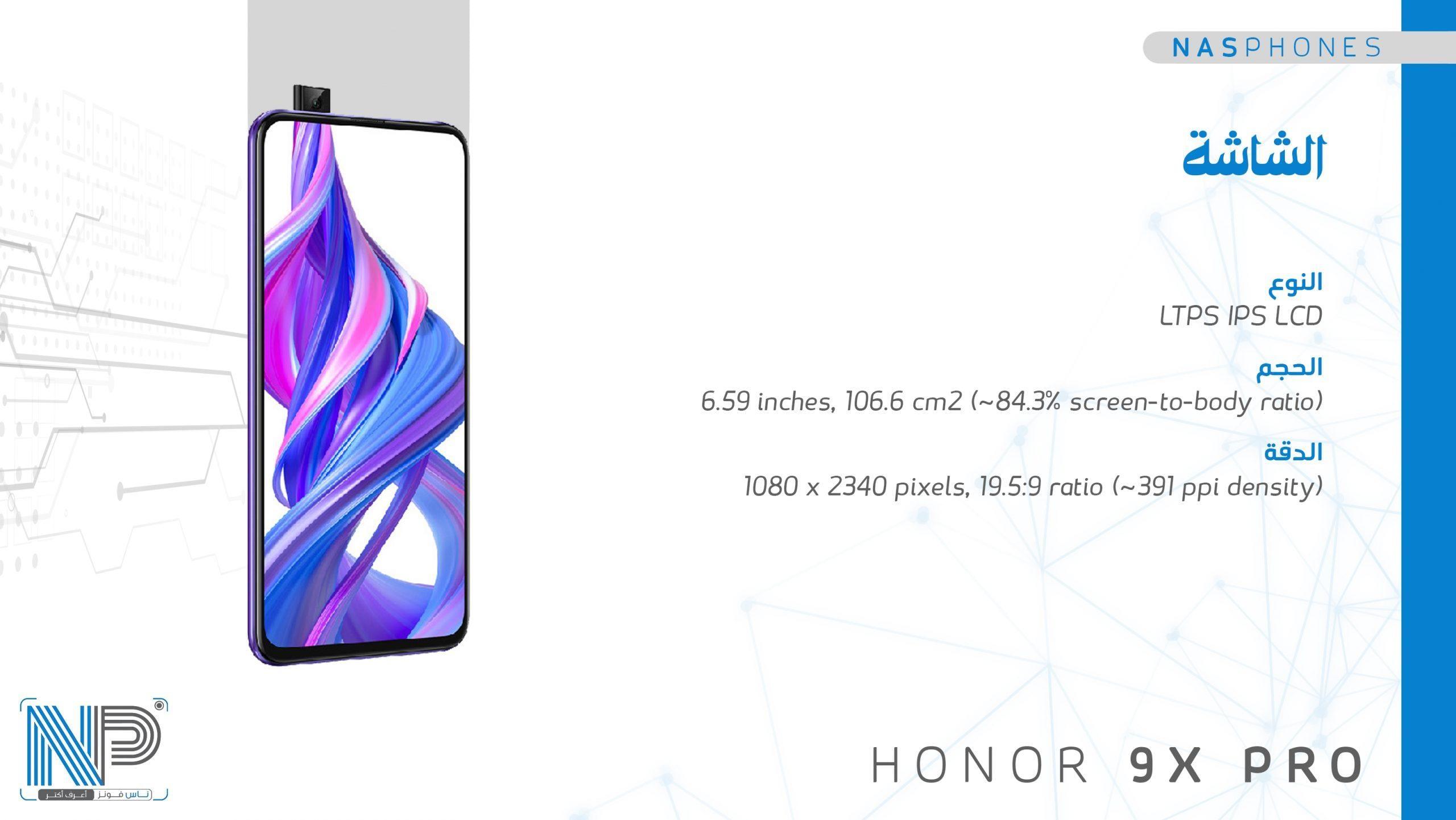 شاشة موبايل Honor 9X Pro