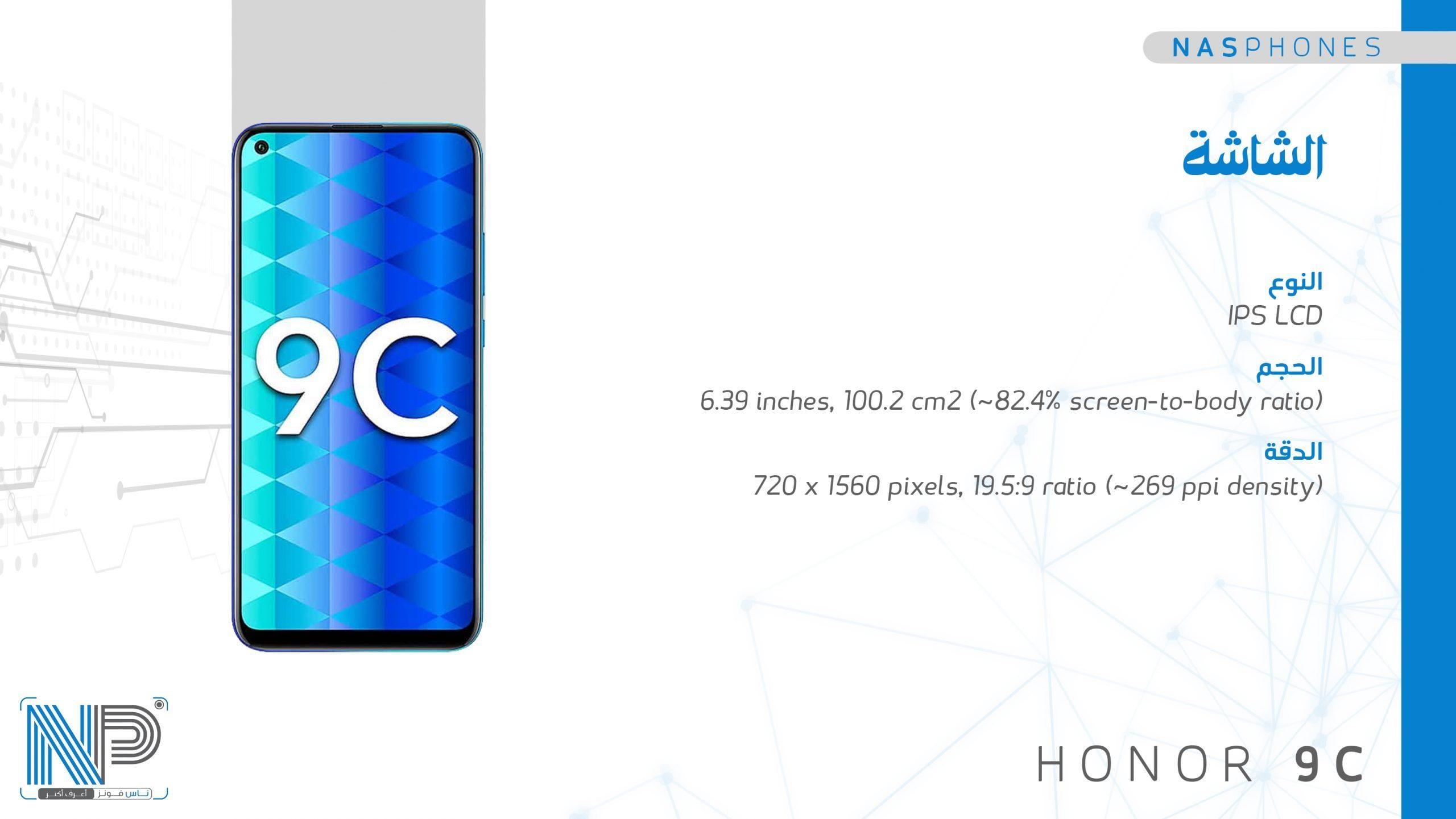 شاشة موبايل Honor 9C