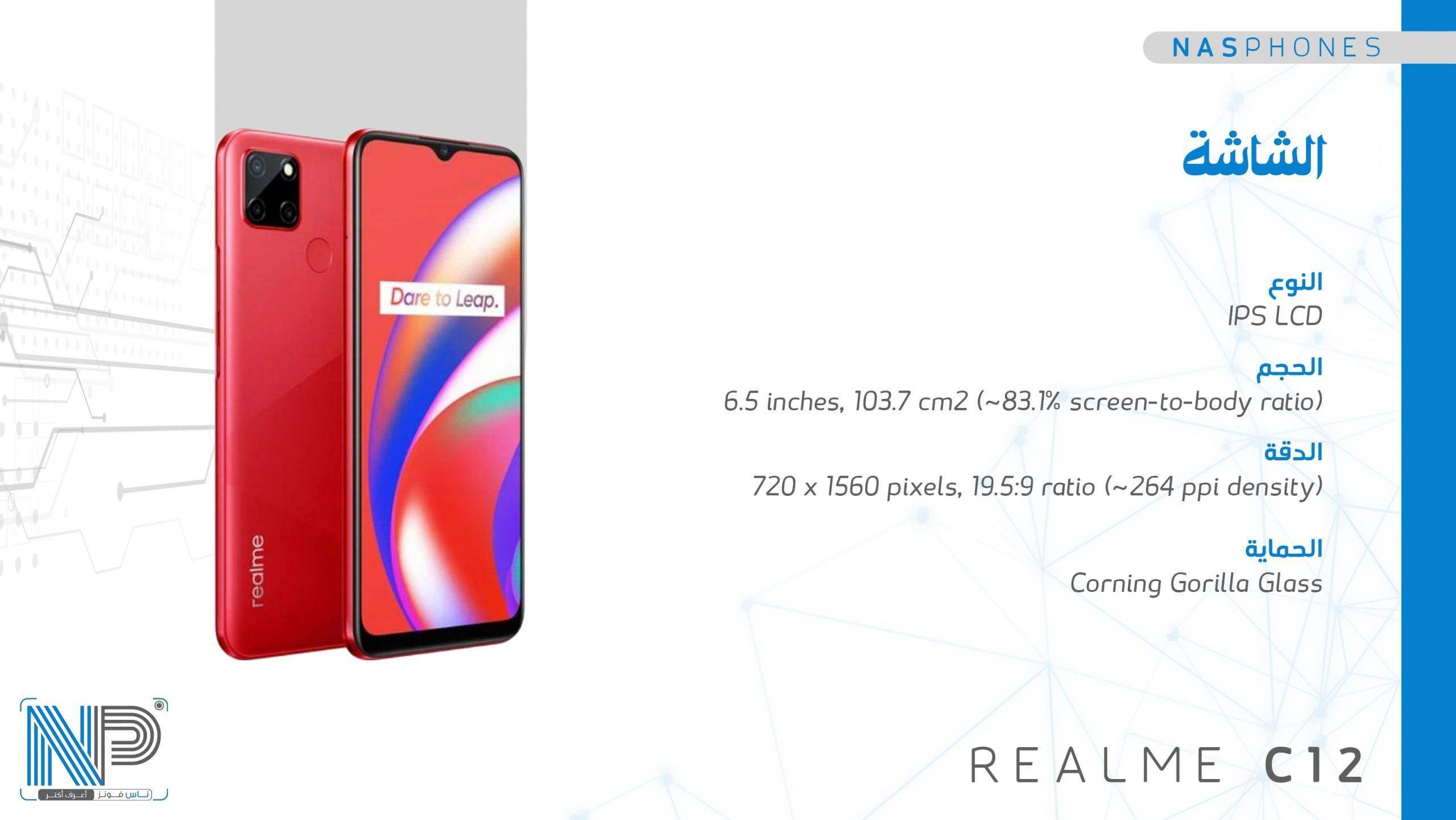 شاشة موبايل realme C12