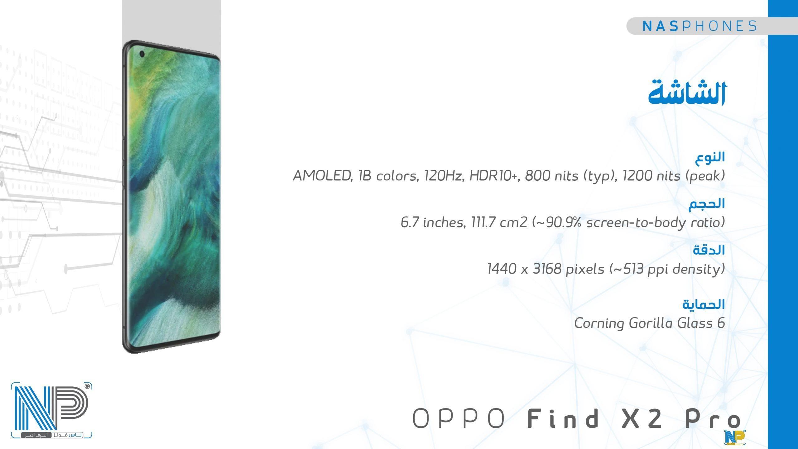شاشة موبايل Oppo find X2 Pro
