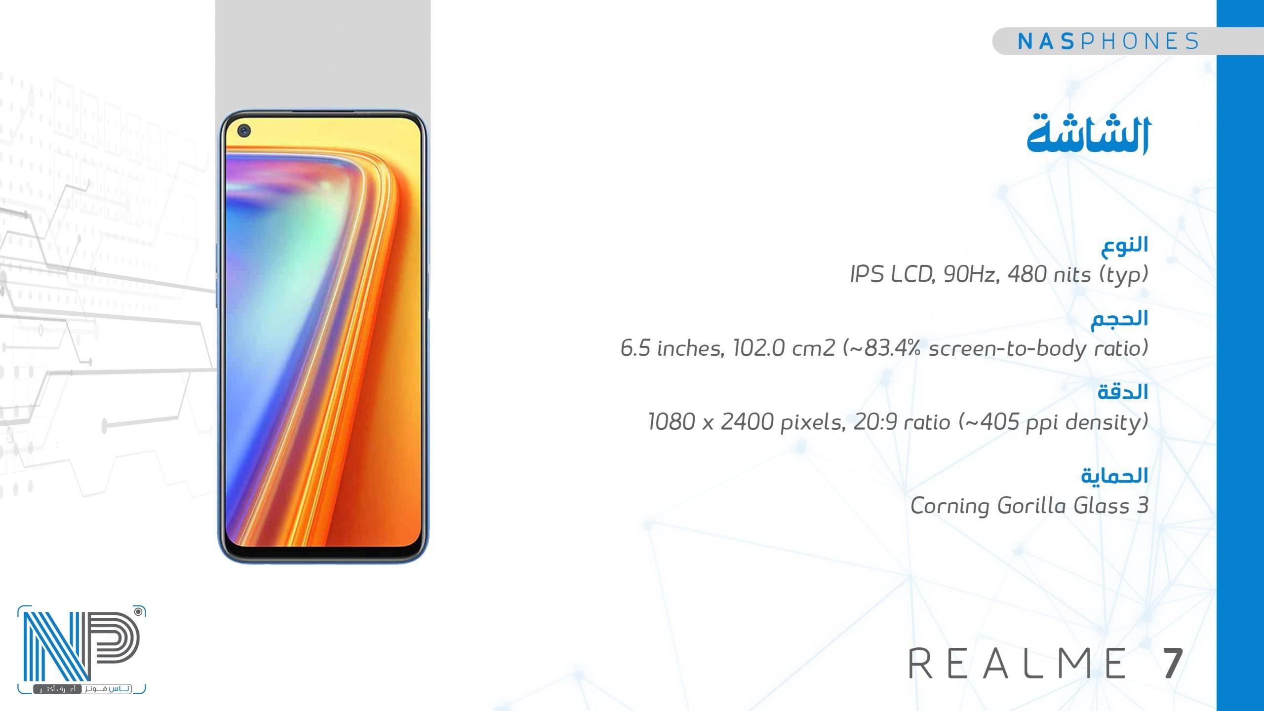 شاشة موبايل 7 Realme