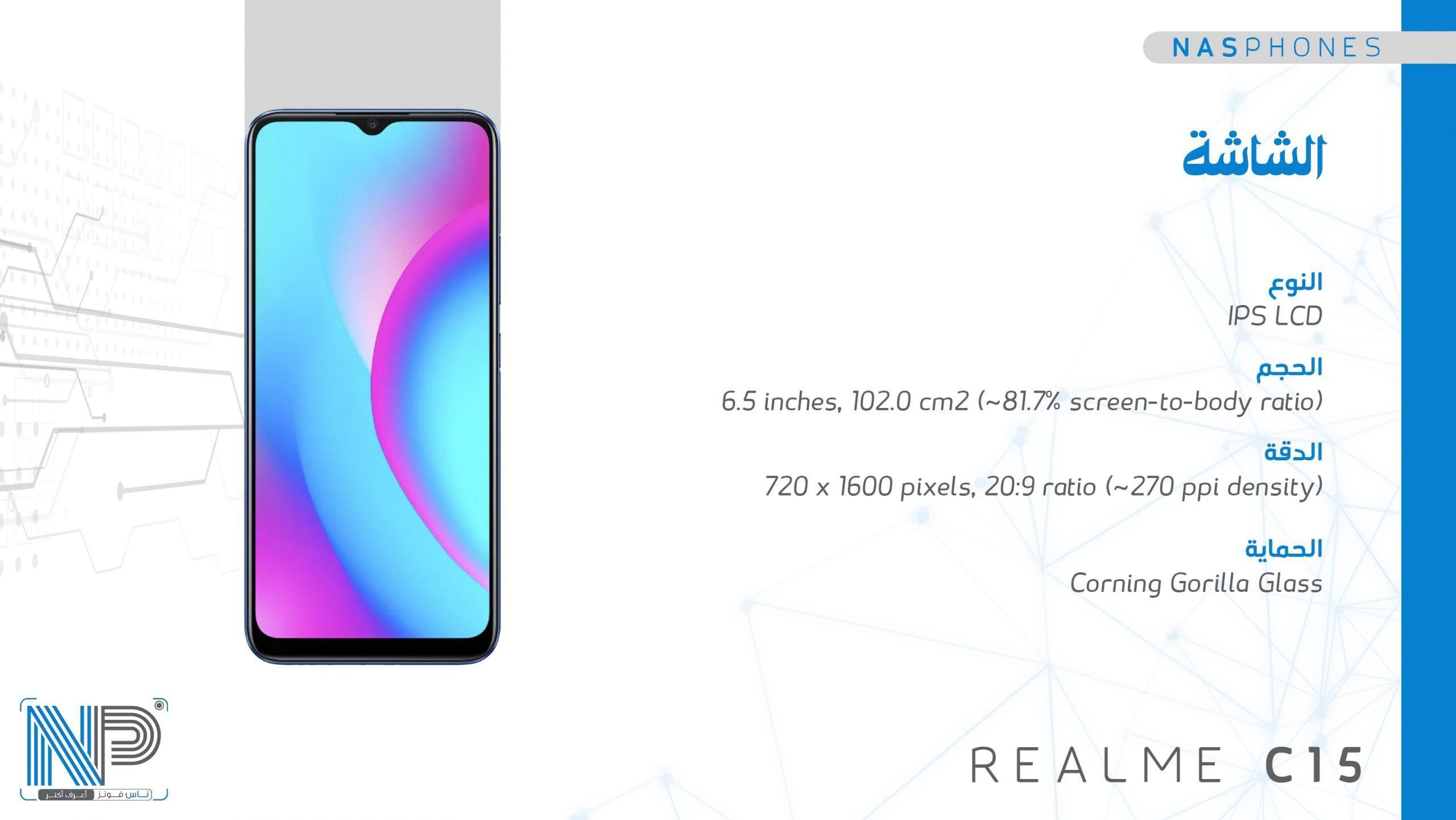 شاشة موبايل realme C15