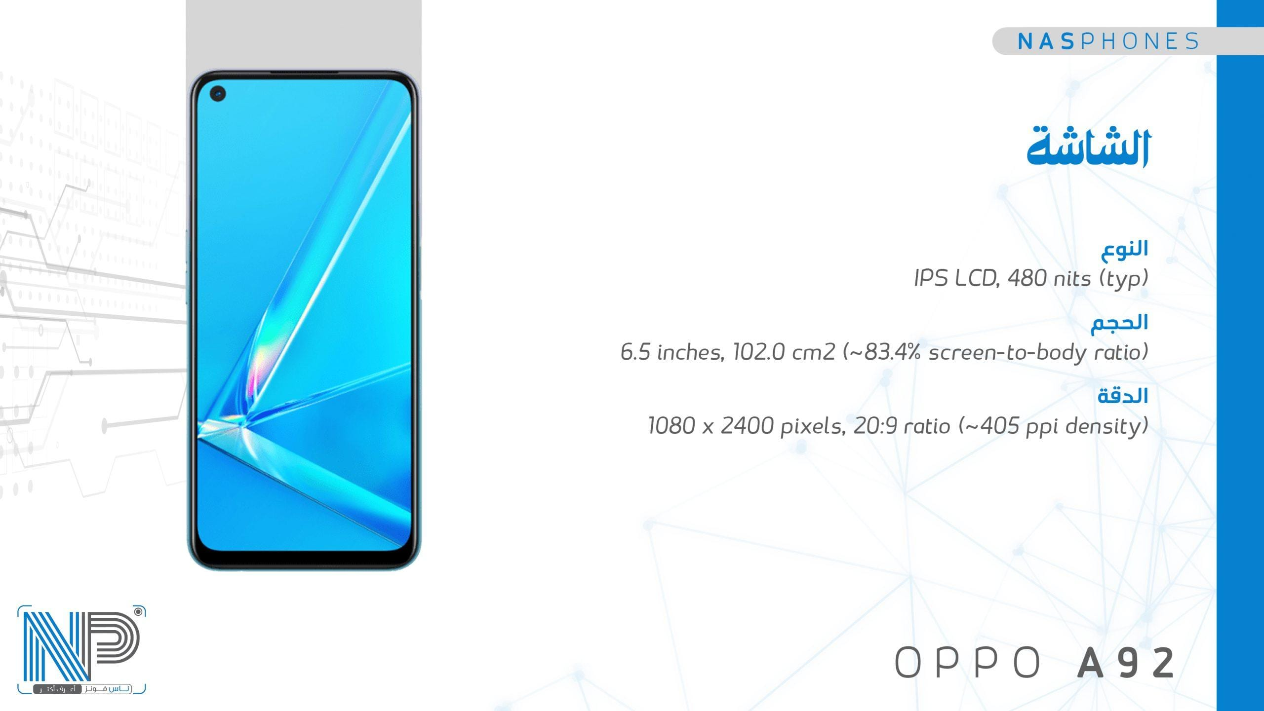 شاشة موبايل Oppo A92