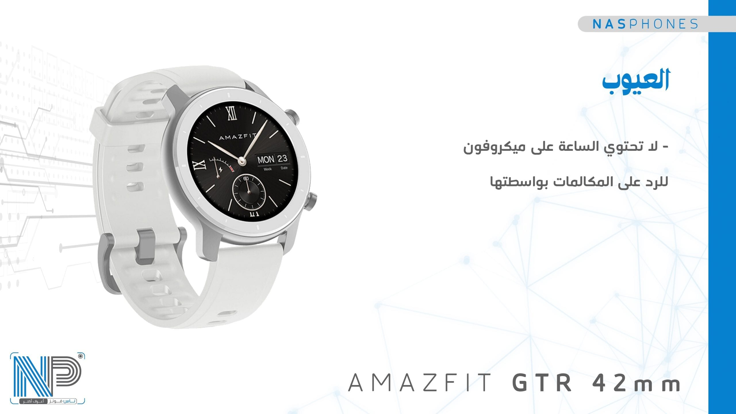 عيوب Amazfit GTR 42mm
