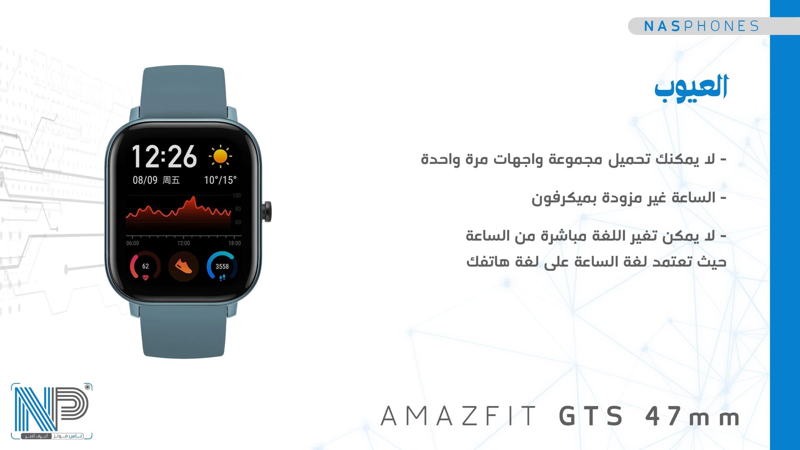 عيوب Amazfit GTS 47mm