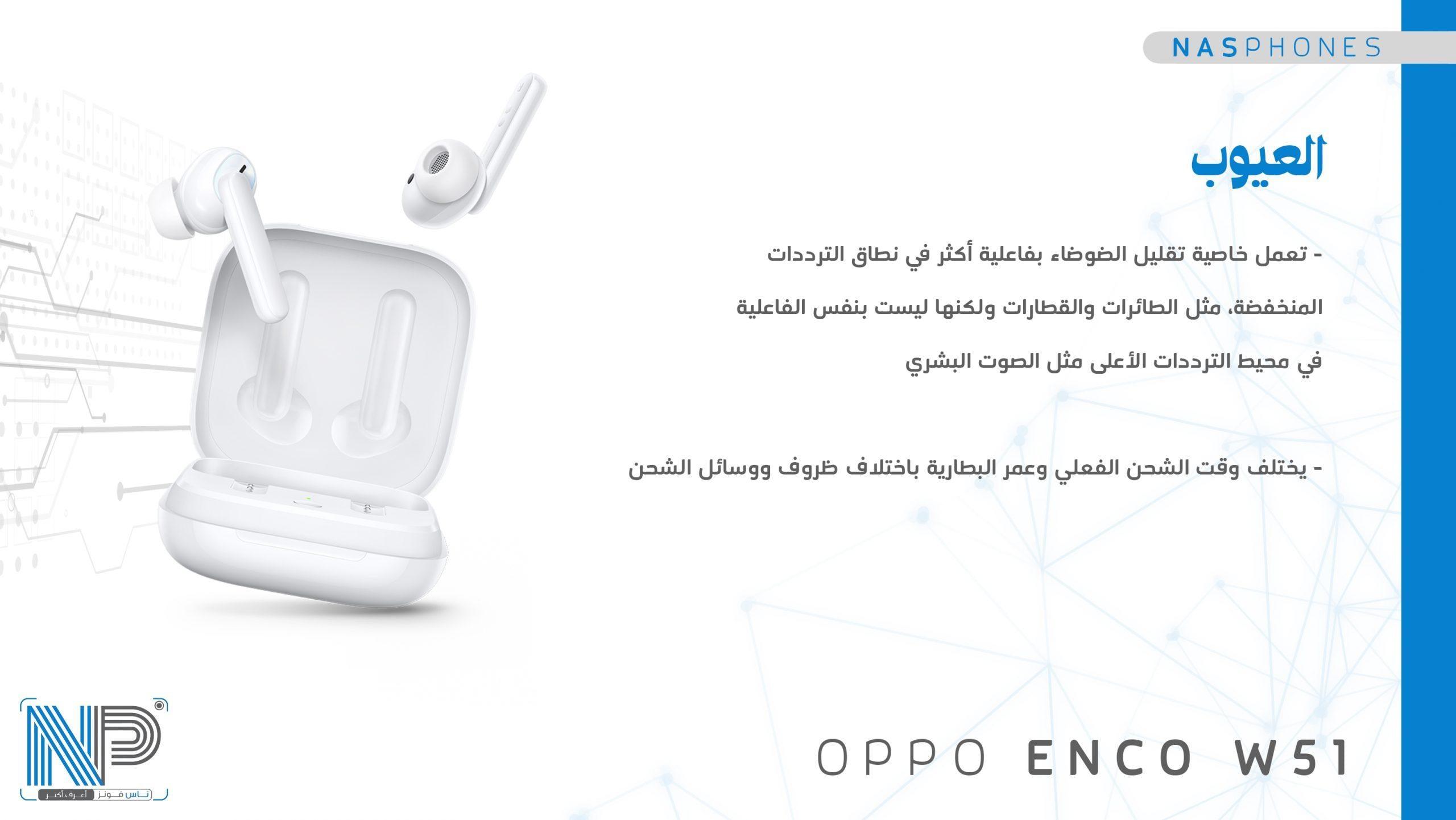 عيوب OPPO W51