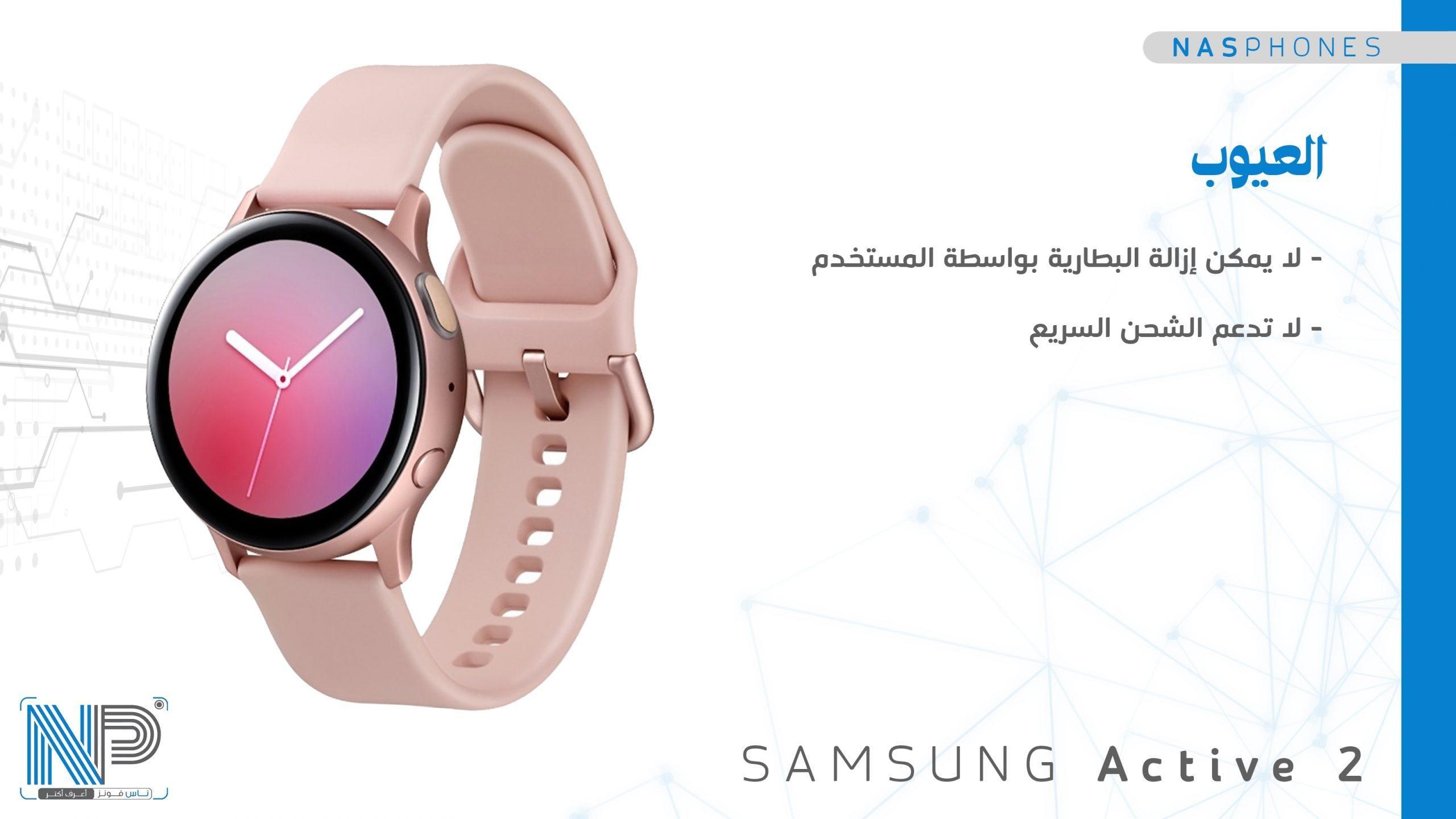عيوب Samsung active 2