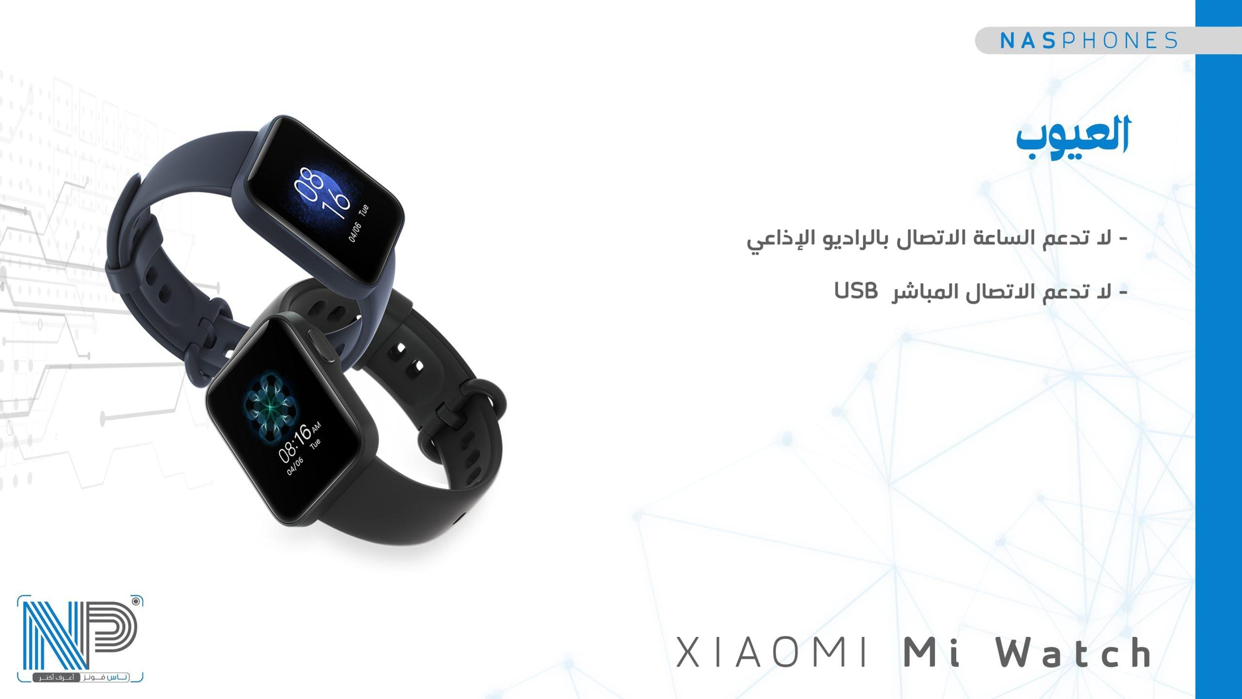 عيوب Xiaomi smart watch