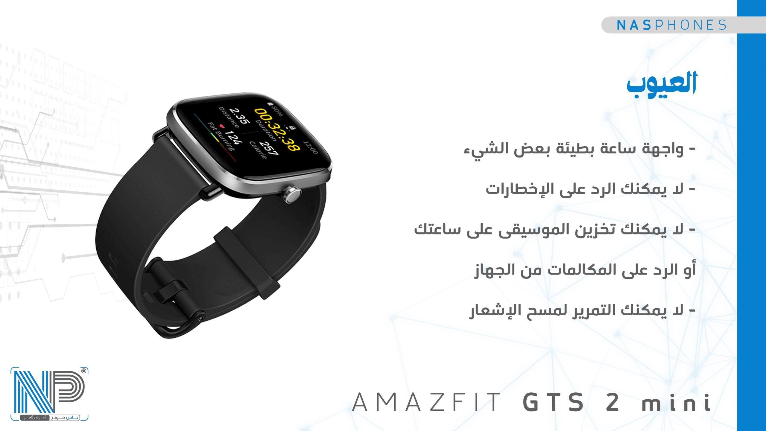 عيوب Amazfit GTS 2 mini